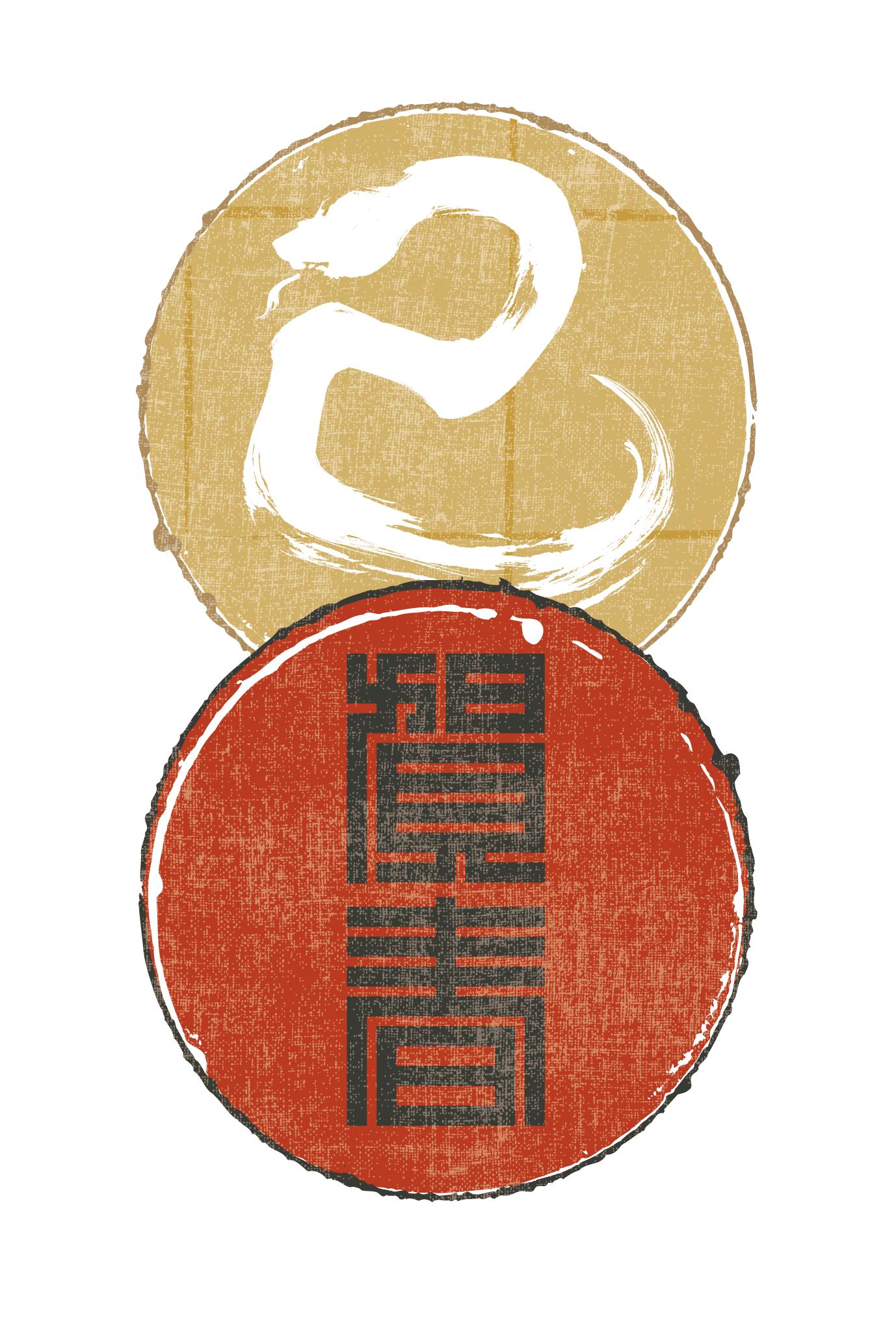 2013年賀状19-2:巳 Calligraphy(賀春)/ 2のダウンロード画像
