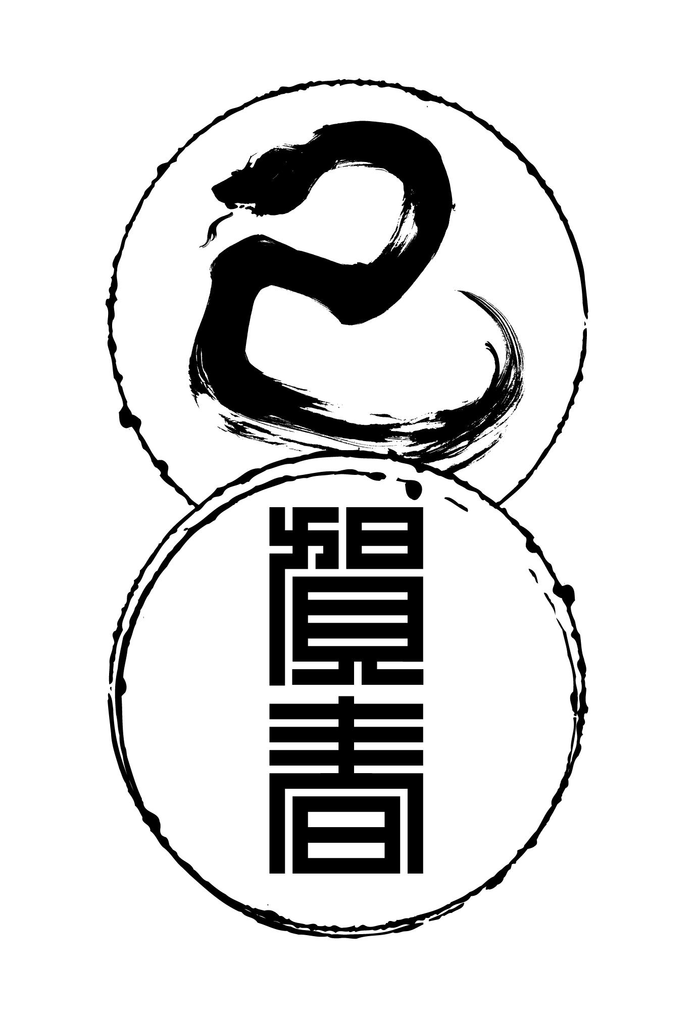 2013年賀状19-3:巳 Calligraphy(賀春)/ 3のダウンロード画像