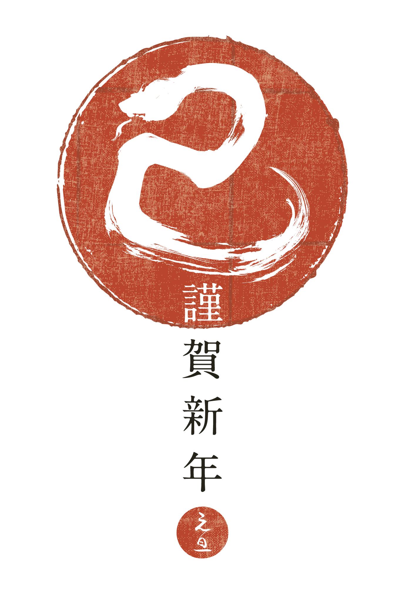 2013年賀状20-1:巳 Calligraphy(謹賀新年赤丸)のダウンロード画像