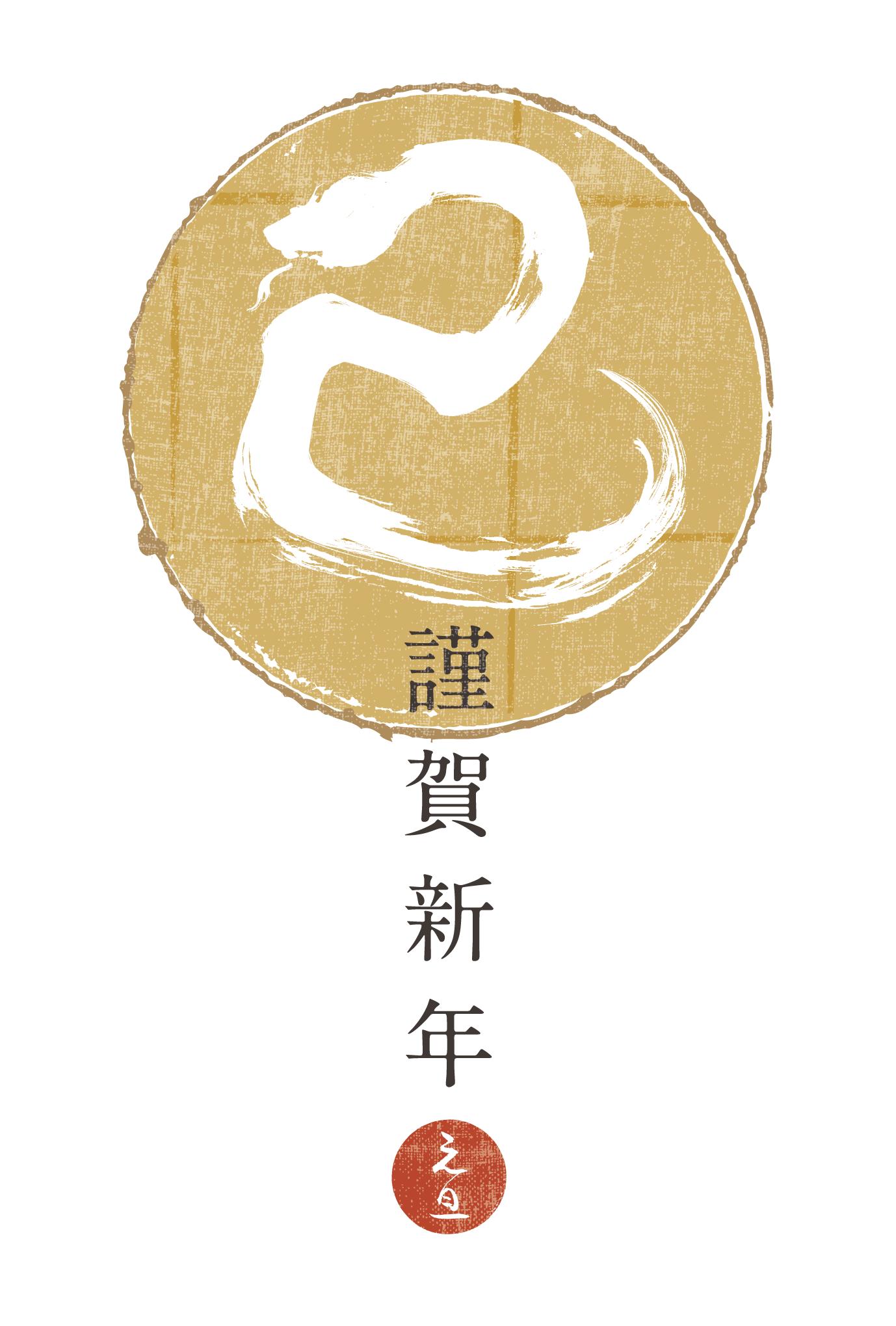 2013年賀状20-2:巳 Calligraphy(謹賀金色丸)のダウンロード画像