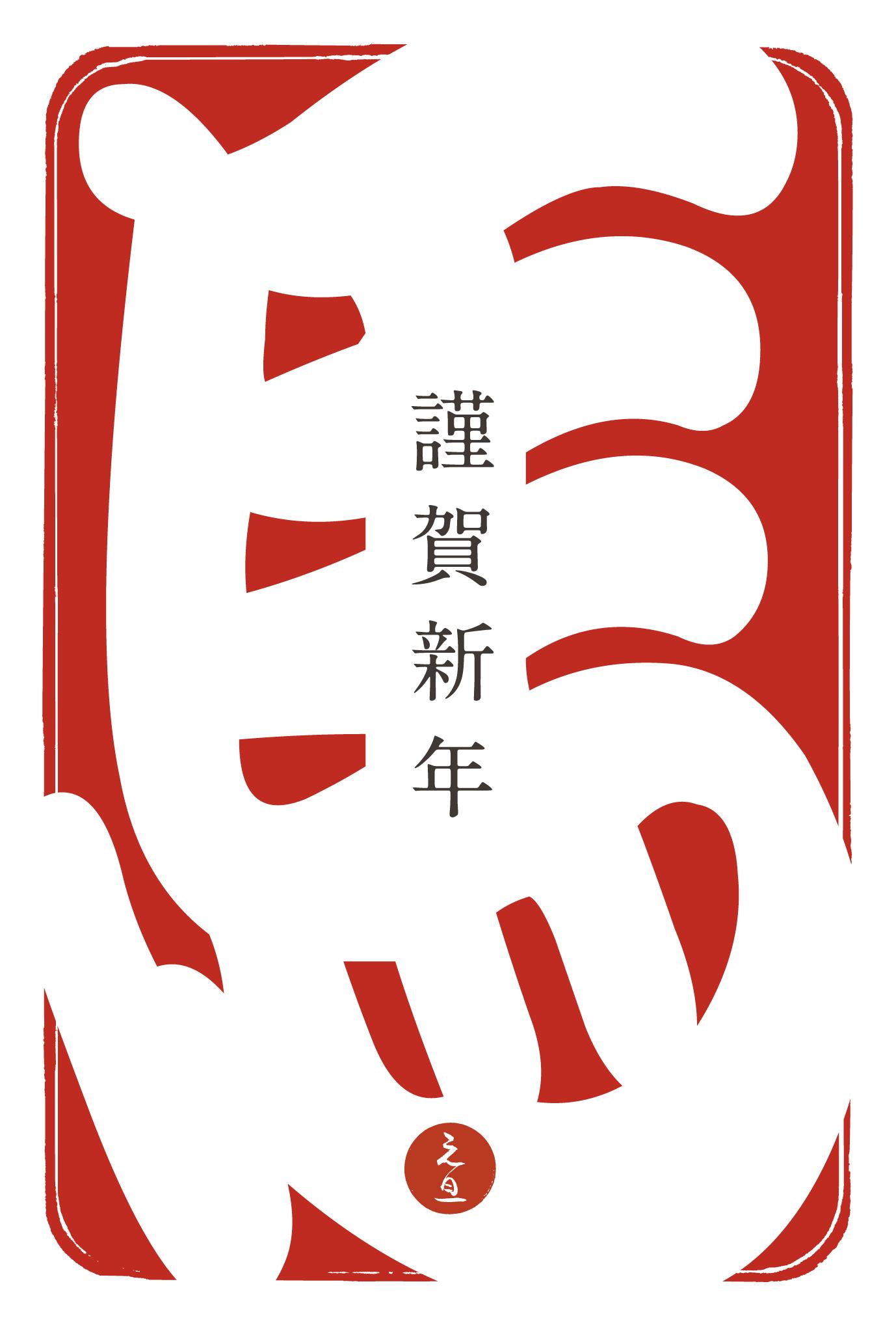 2014年賀状04-1:江戸勘亭流(馬)赤のダウンロード画像