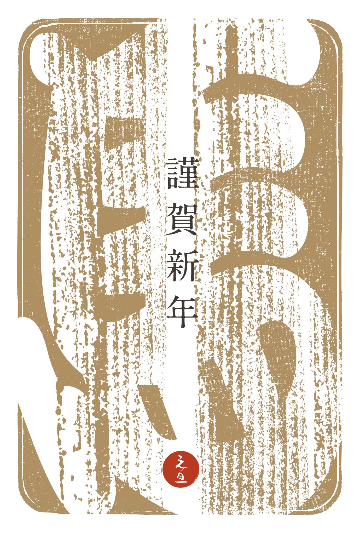 2014年賀状04-2:江戸勘亭流(馬)榛色のダウンロード画像