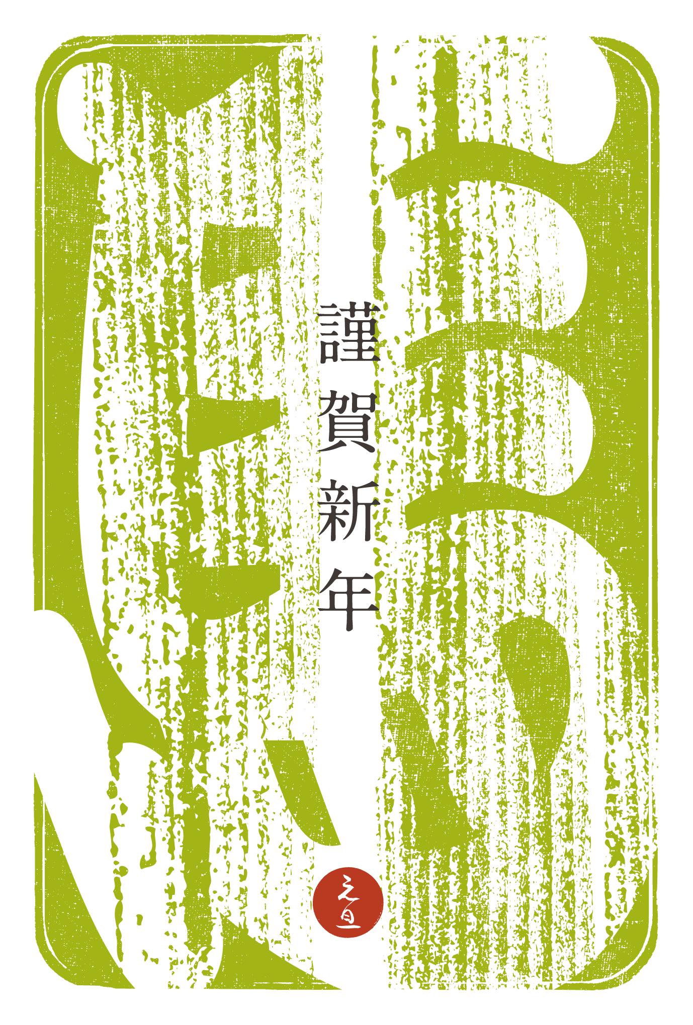 2014年賀状04-4:江戸勘亭流(馬)若草色のダウンロード画像