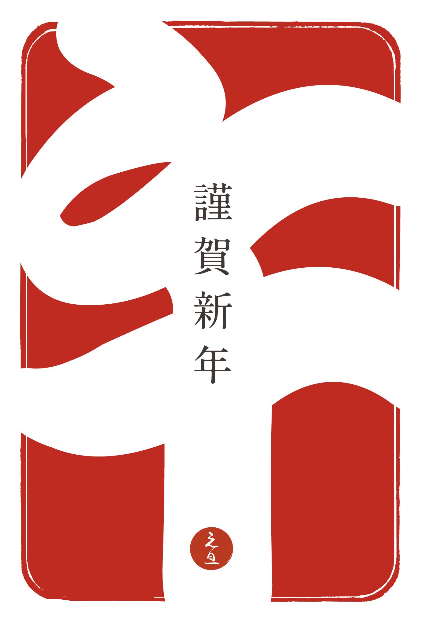 2014年賀状05-1:江戸勘亭流(午)赤のダウンロード画像