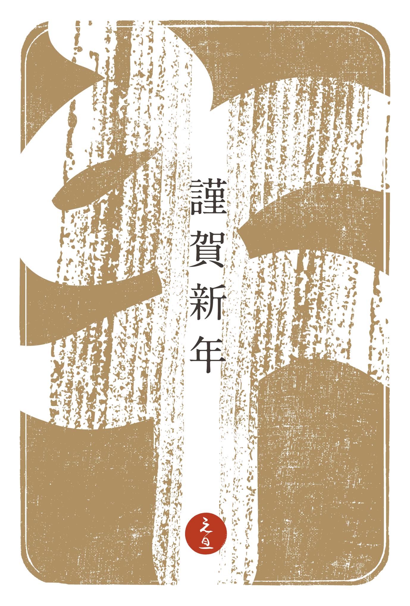 2014年賀状05-2:江戸勘亭流(午)榛色のダウンロード画像