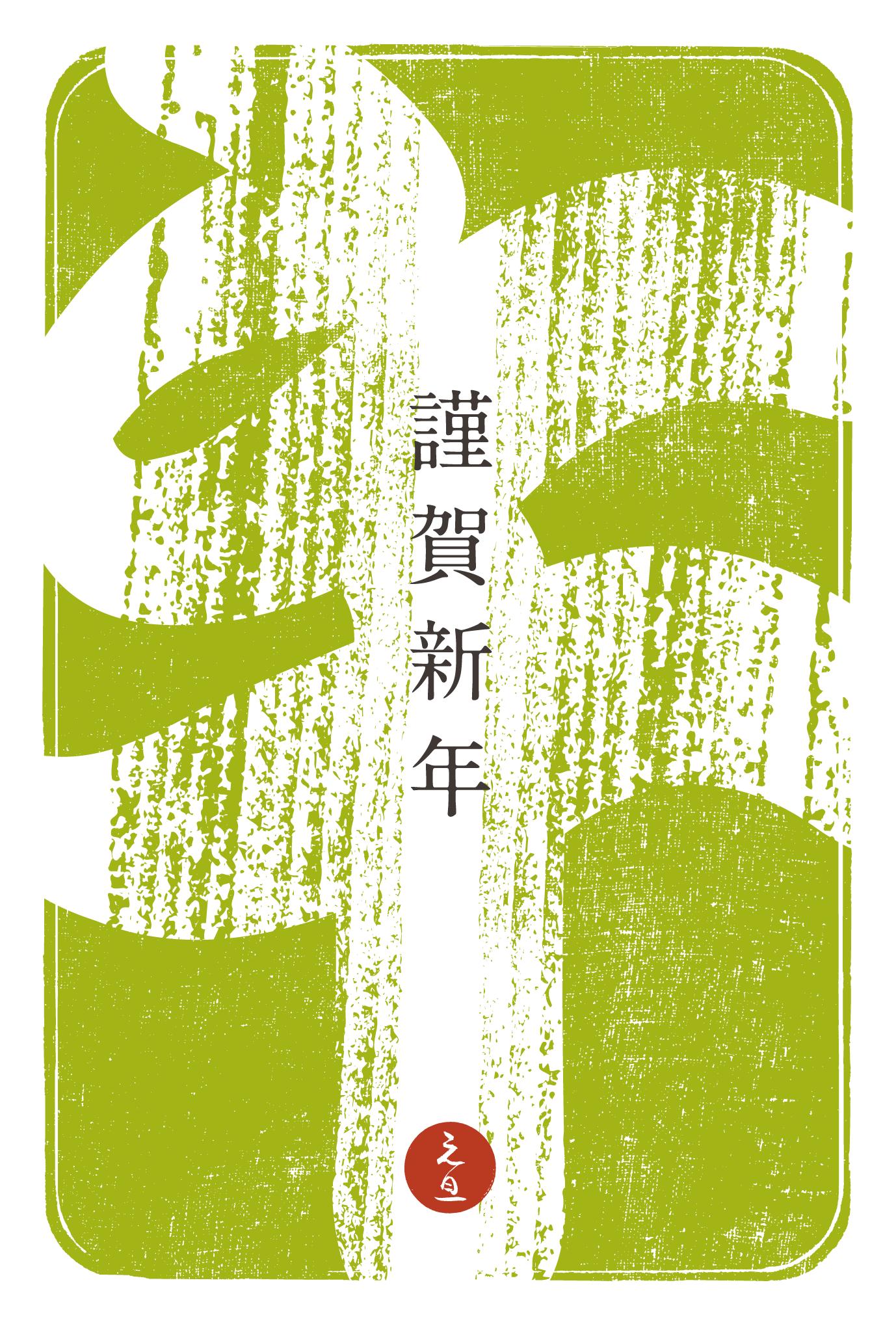 2014年賀状05-4:江戸勘亭流(午)若草色のダウンロード画像