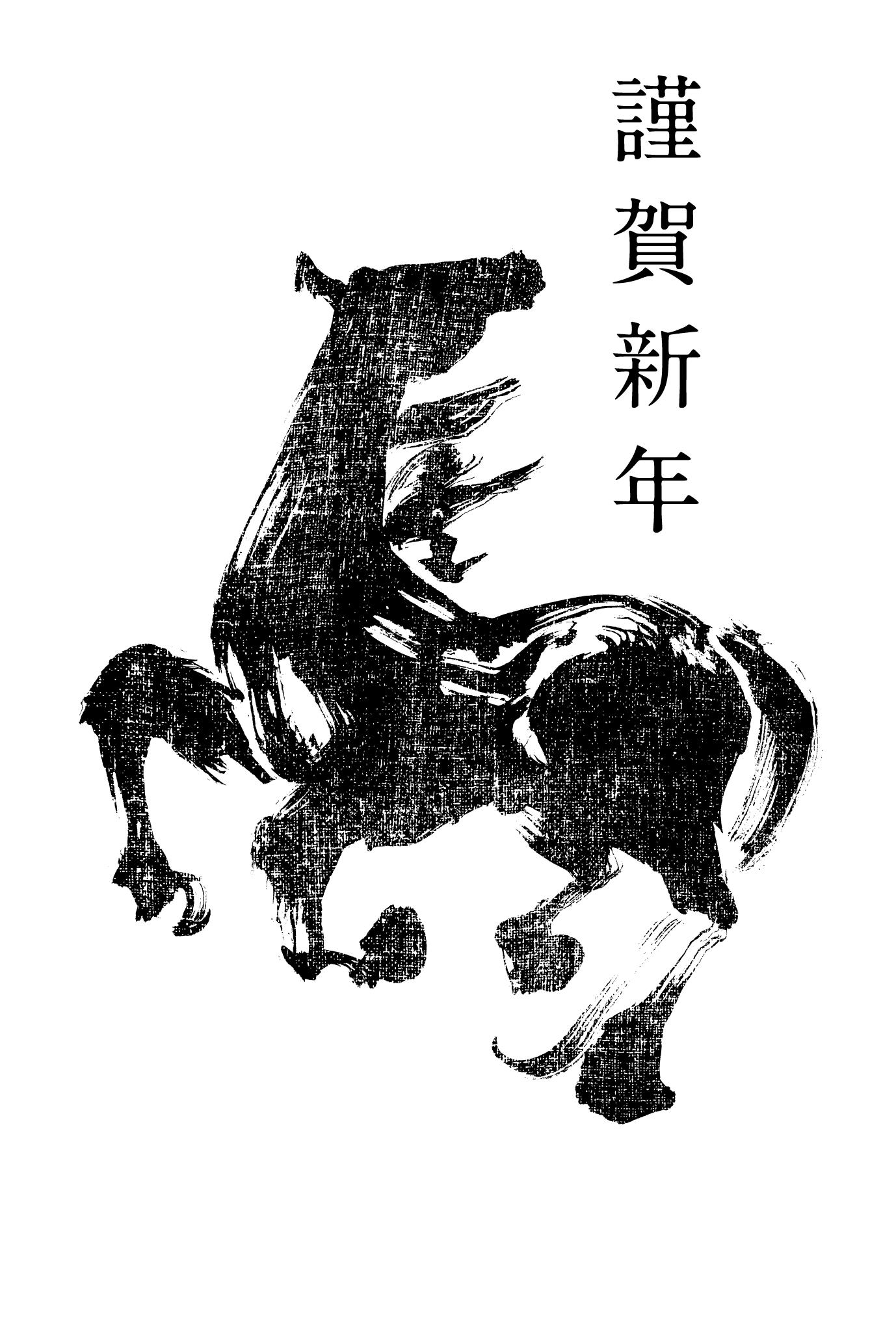 2014年賀状11-2:馬 Calligraphy(黒)のダウンロード画像