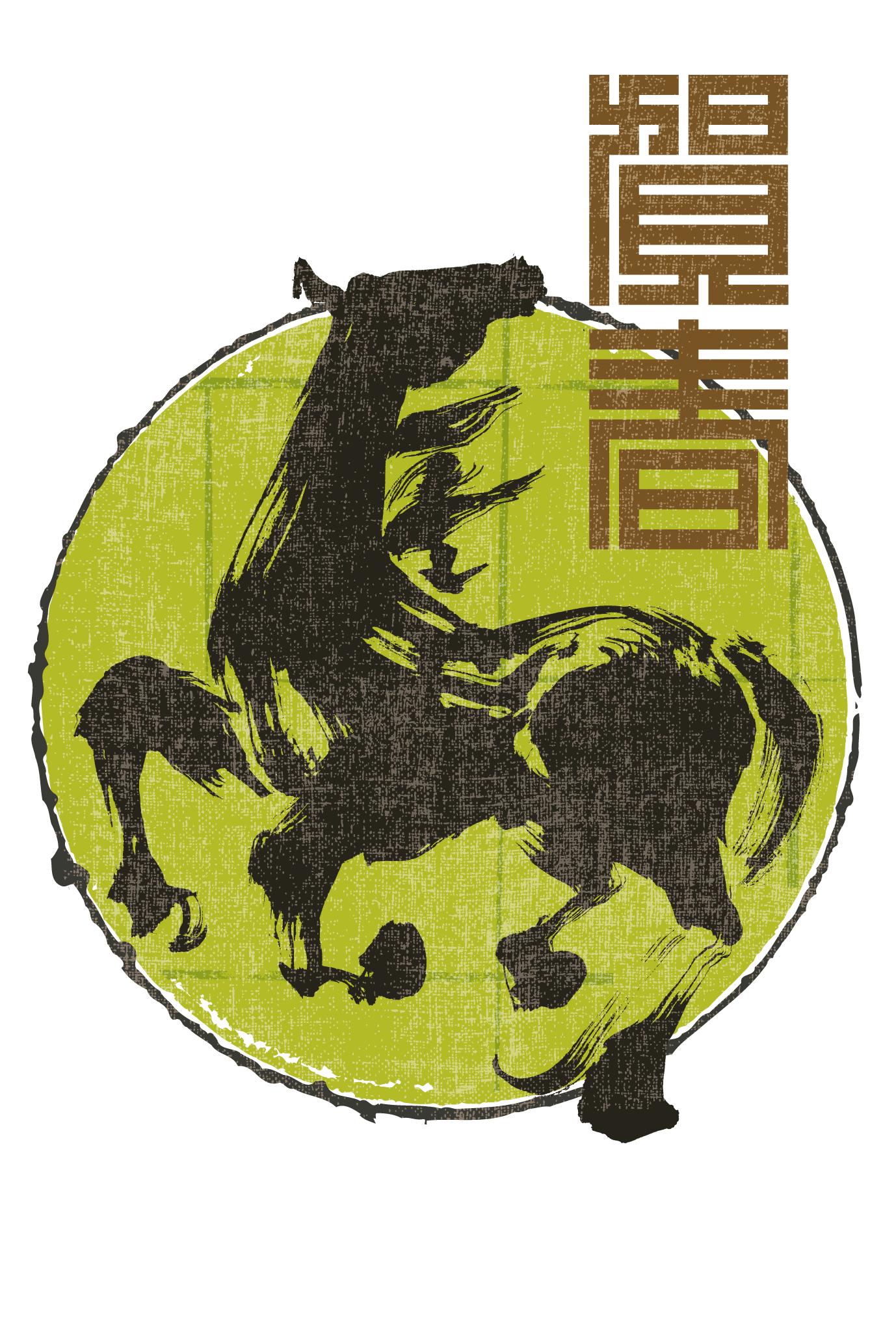 2014年賀状12-2:馬 Calligraphy(賀春草丸)のダウンロード画像