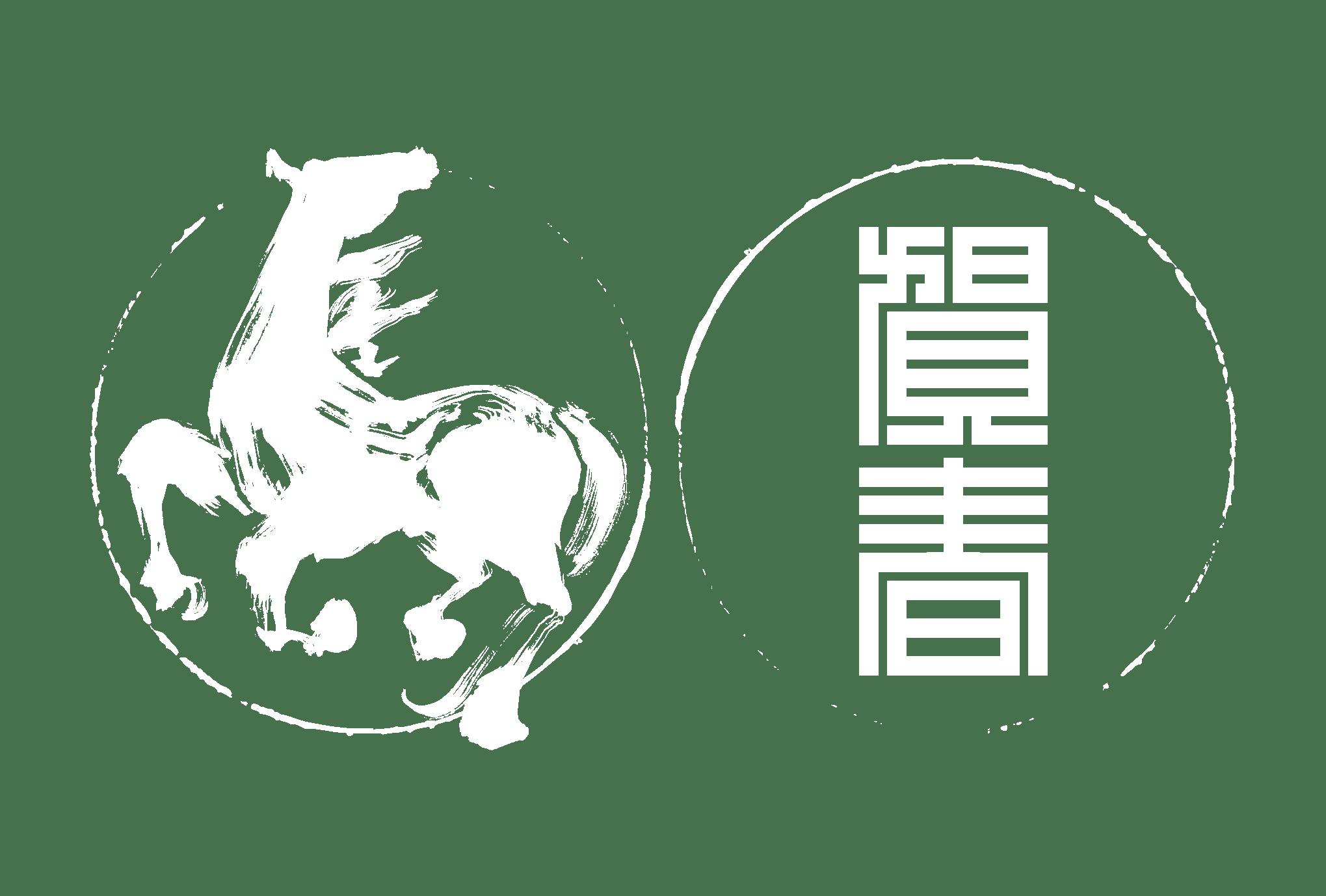 2014年賀状13:馬 Calligraphy(透過)のダウンロード画像