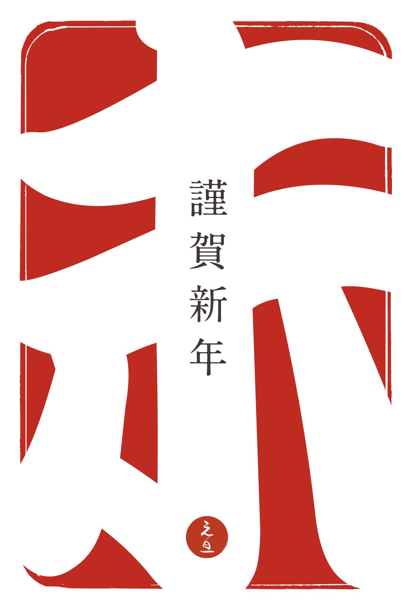 2015年賀状04-1:江戸勘亭流(羊)赤のダウンロード画像
