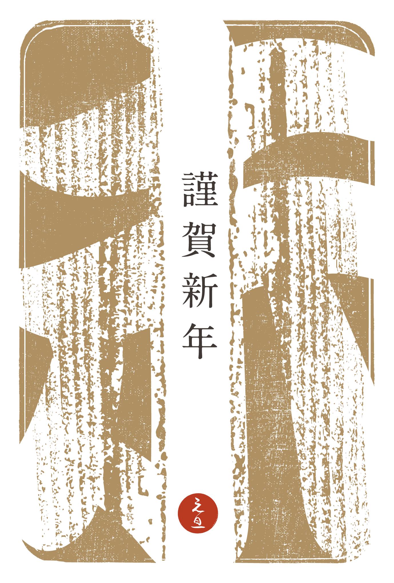 2015年賀状04-2:江戸勘亭流(羊)榛色のダウンロード画像