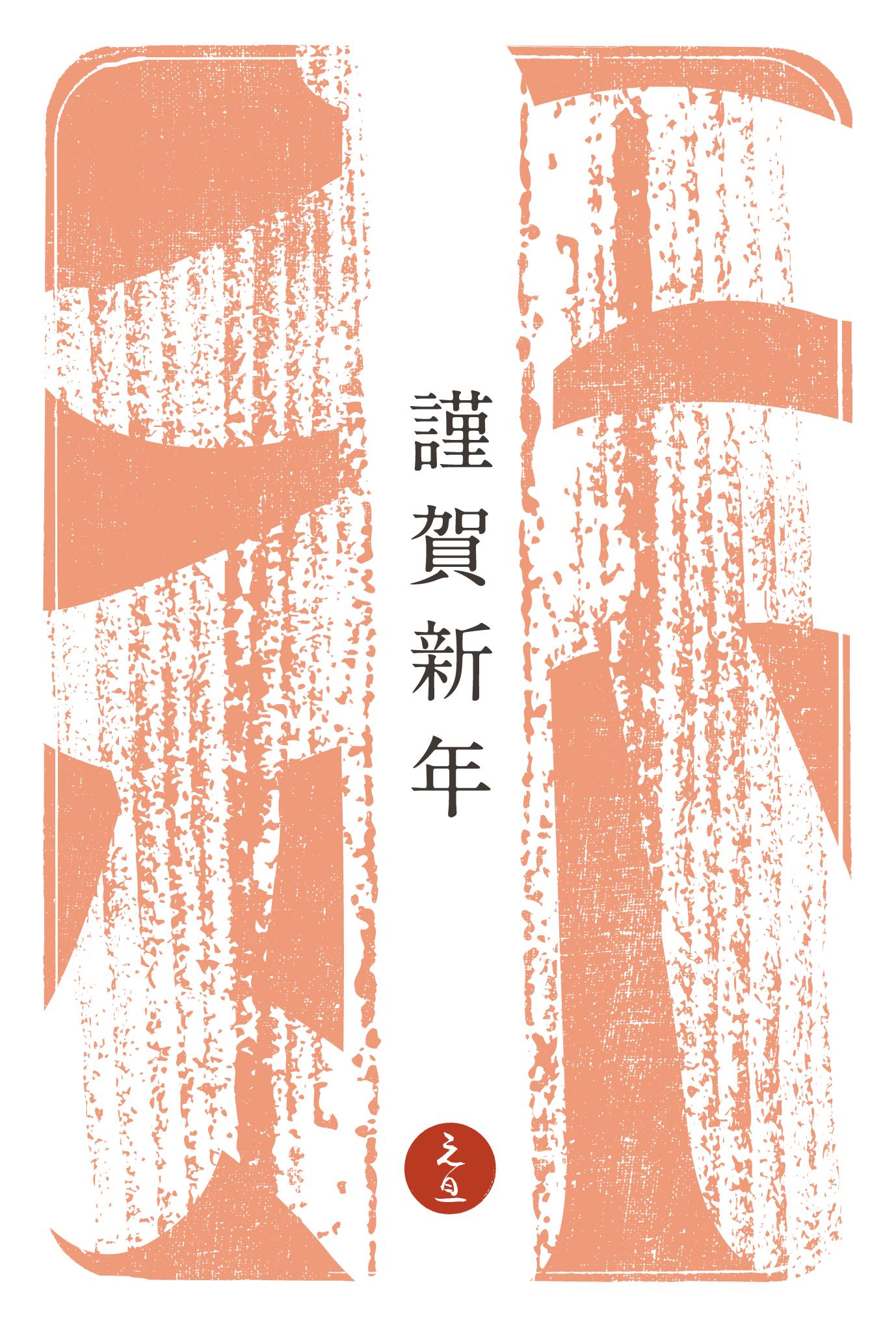 2015年賀状04-3:江戸勘亭流(羊)紅梅色のダウンロード画像
