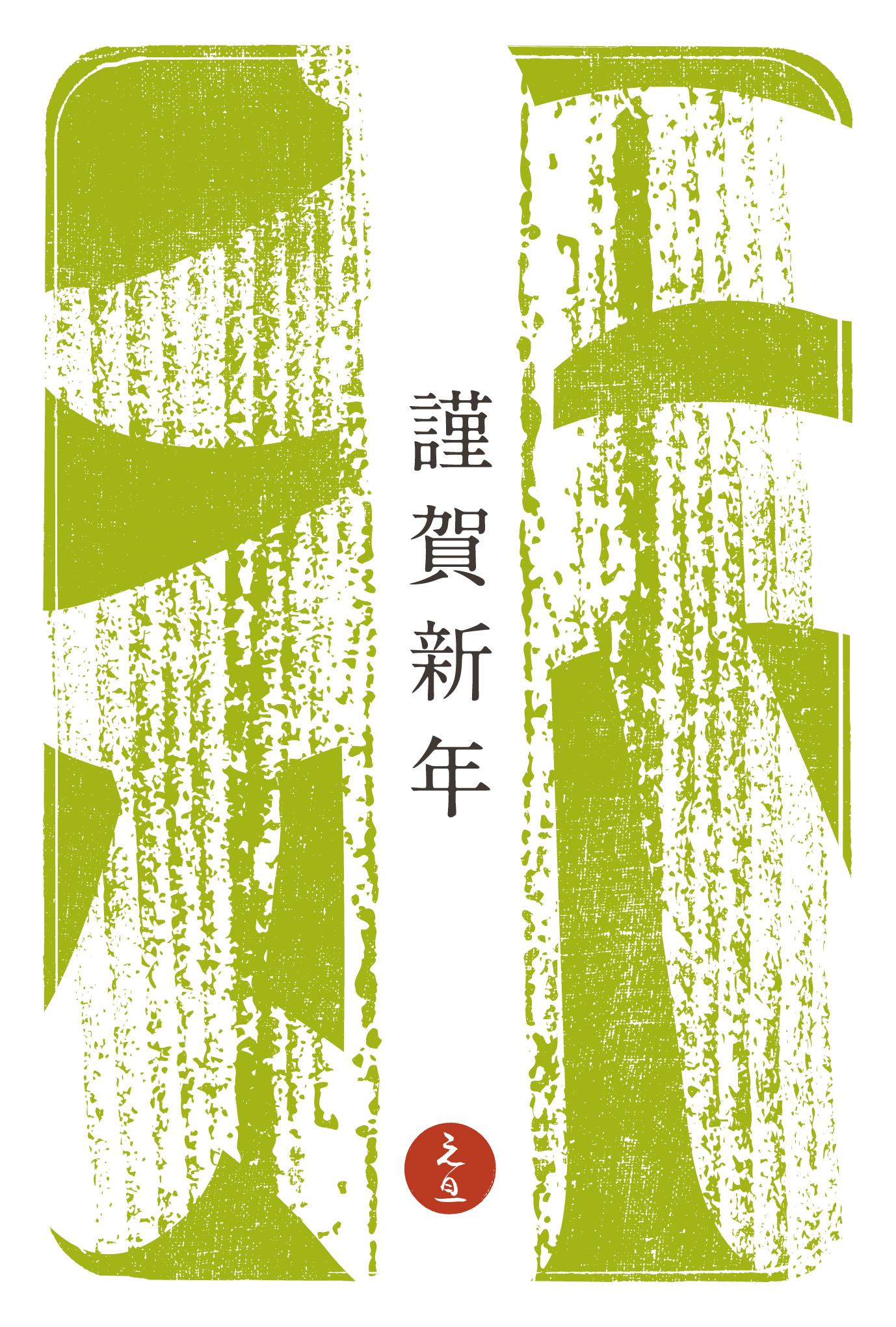 2015年賀状04-4:江戸勘亭流(羊)若草色のダウンロード画像