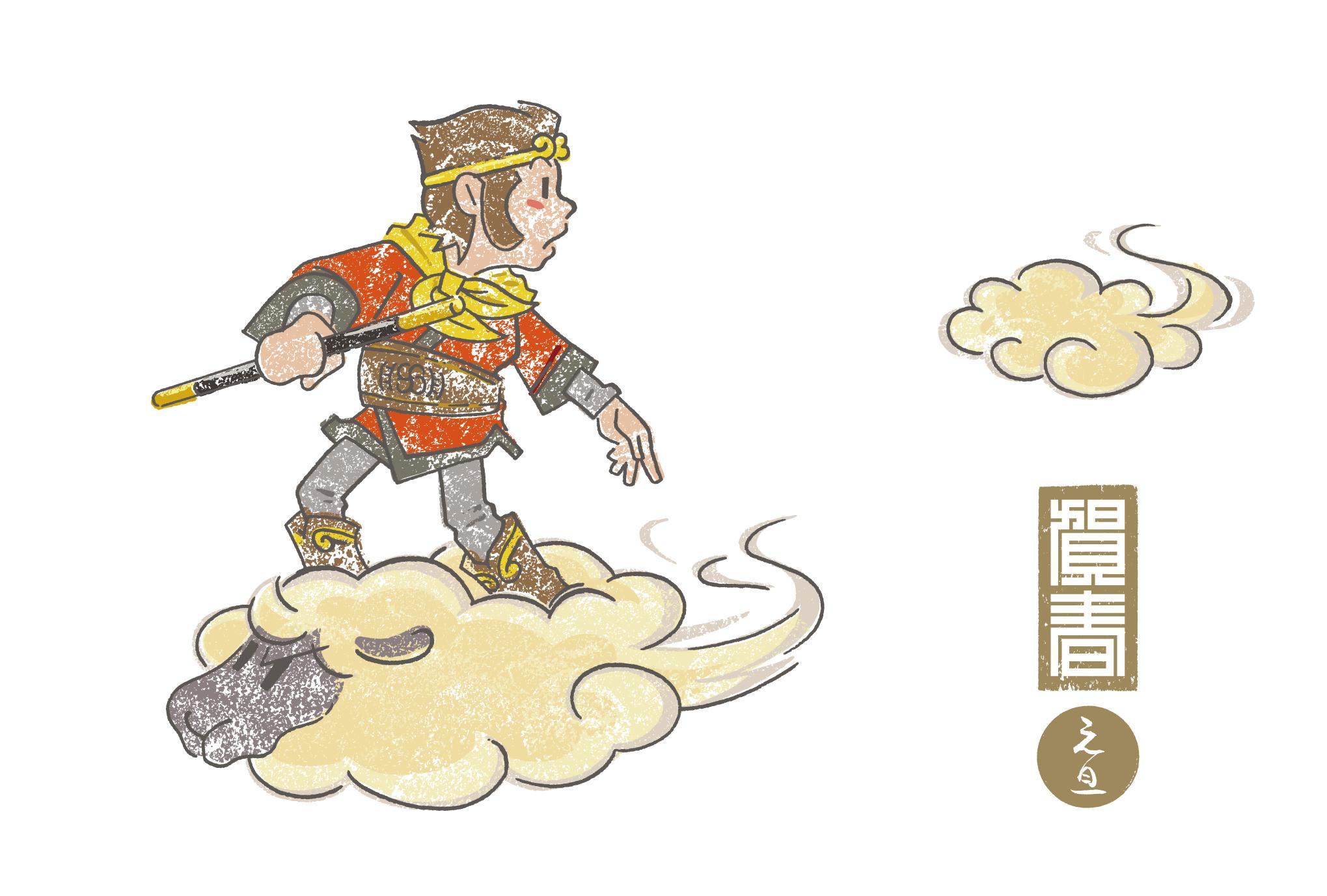 2015年賀状09-1:羊の筋斗雲 / redraw 1のダウンロード画像
