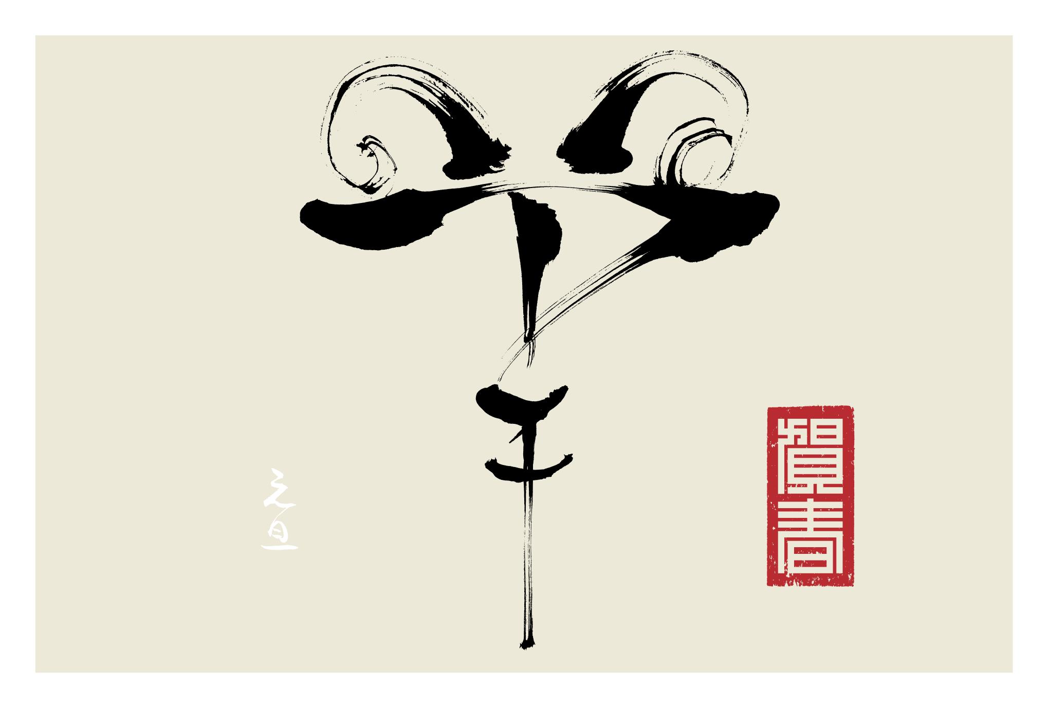 2015年賀状12-2:羊 Calligraphy(賀春)のダウンロード画像