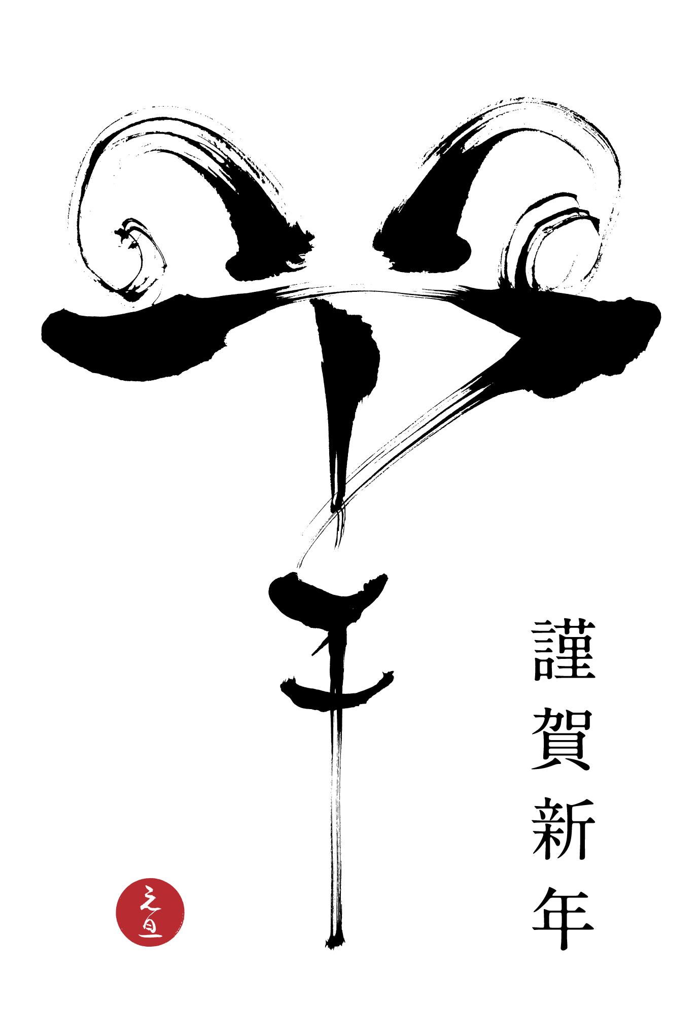 2015年賀状13-1:羊 Calligraphy(謹賀新年)縦のダウンロード画像