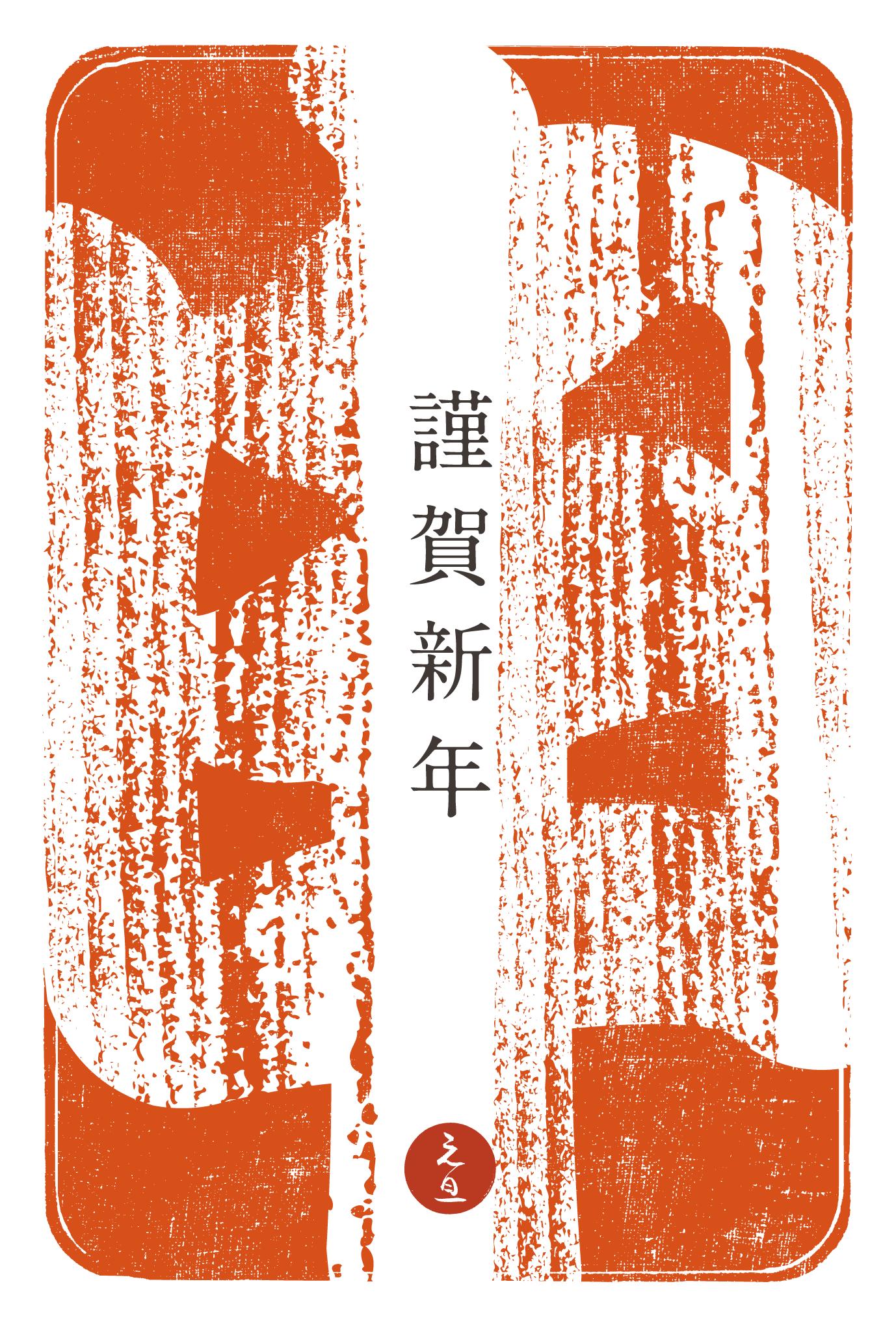 2016年賀状04-2:江戸勘亭流(申)緋色のダウンロード画像