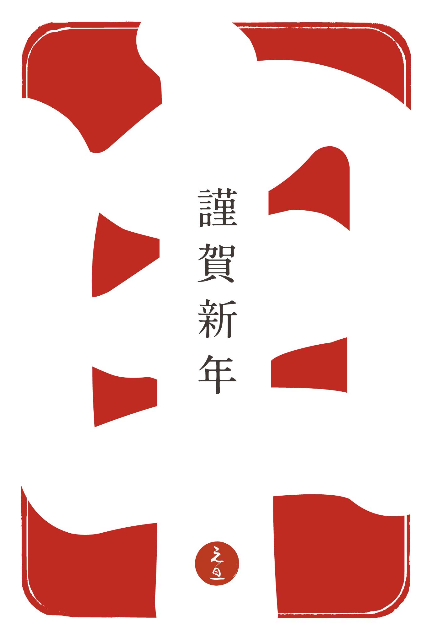 2016年賀状04-4:江戸勘亭流(申)赤のダウンロード画像