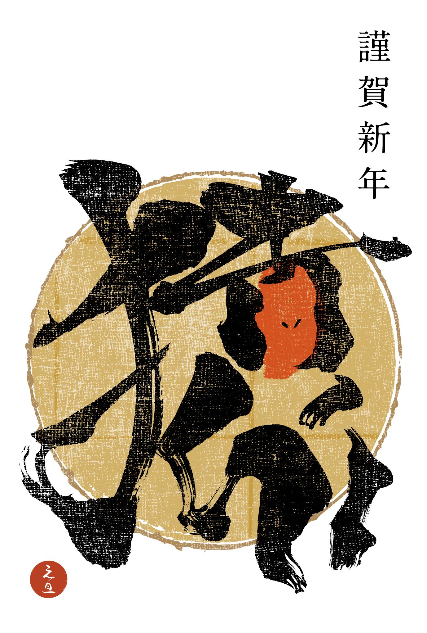 2016年賀状13-1:猿 Calligraphy(謹賀金色丸)縦のダウンロード画像
