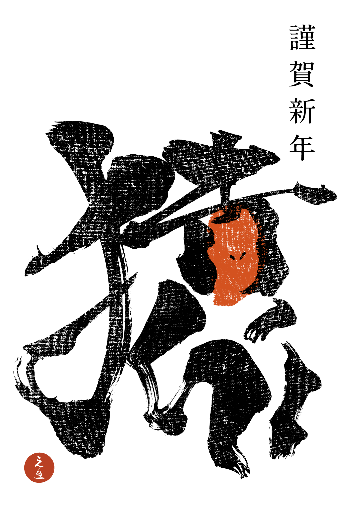 2016年賀状13-2:猿 Calligraphy(謹賀新年)縦のダウンロード画像