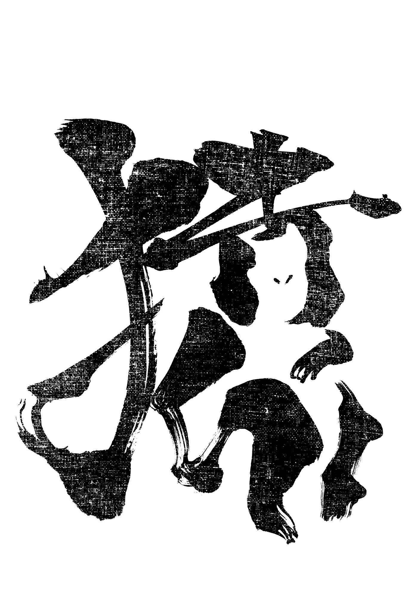 2016年賀状13-3:猿 Calligraphy(黒)のダウンロード画像