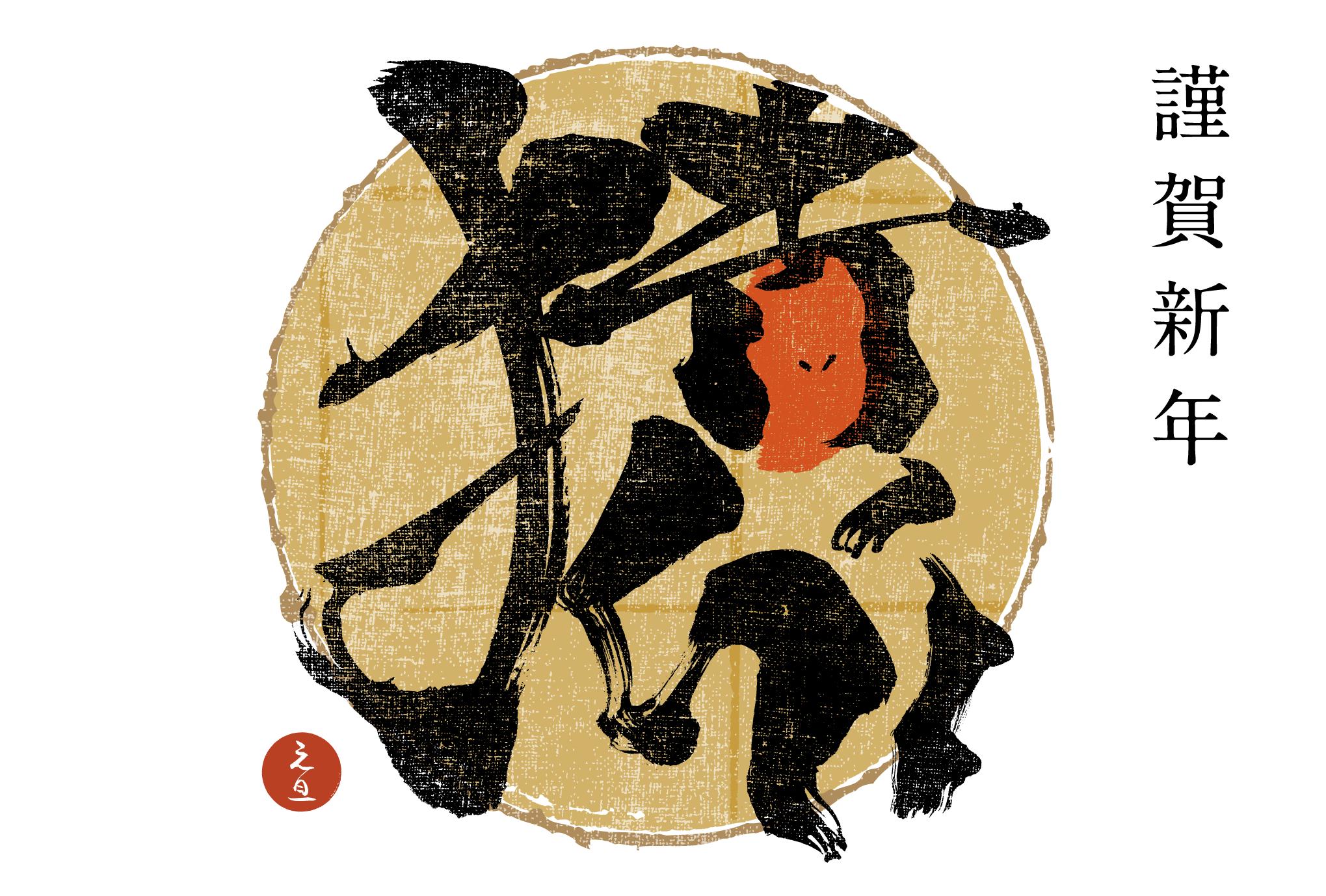 2016年賀状14-1:猿 Calligraphy(謹賀金色丸)横のダウンロード画像