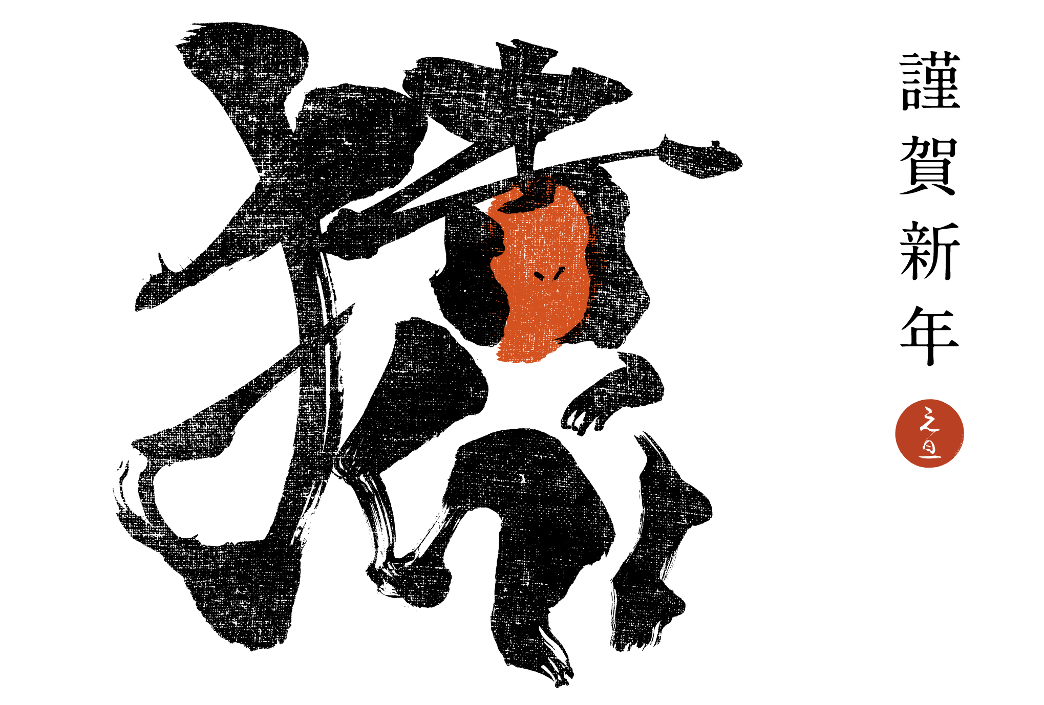 2016年賀状14-2:猿 Calligraphy(謹賀新年)横のダウンロード画像