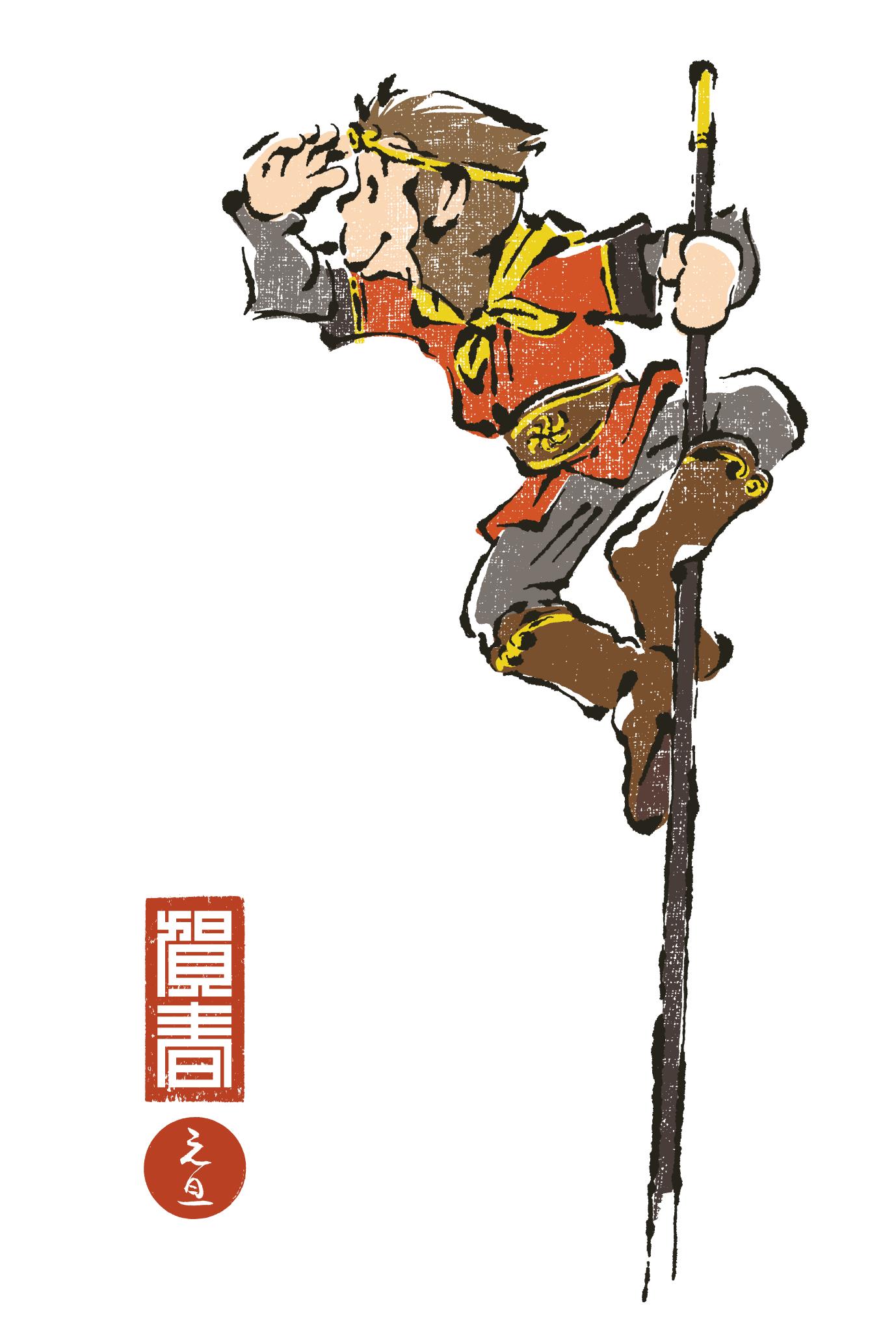 2016年賀状18-1:孫悟空(賀春彩色)/ redrawのダウンロード画像