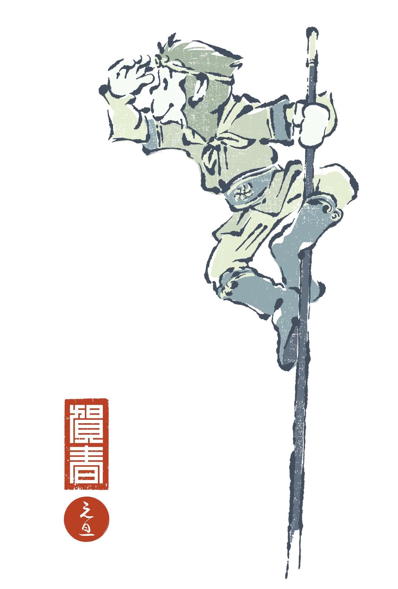 2016年賀状18-2:孫悟空(賀春単色)/ redrawのダウンロード画像
