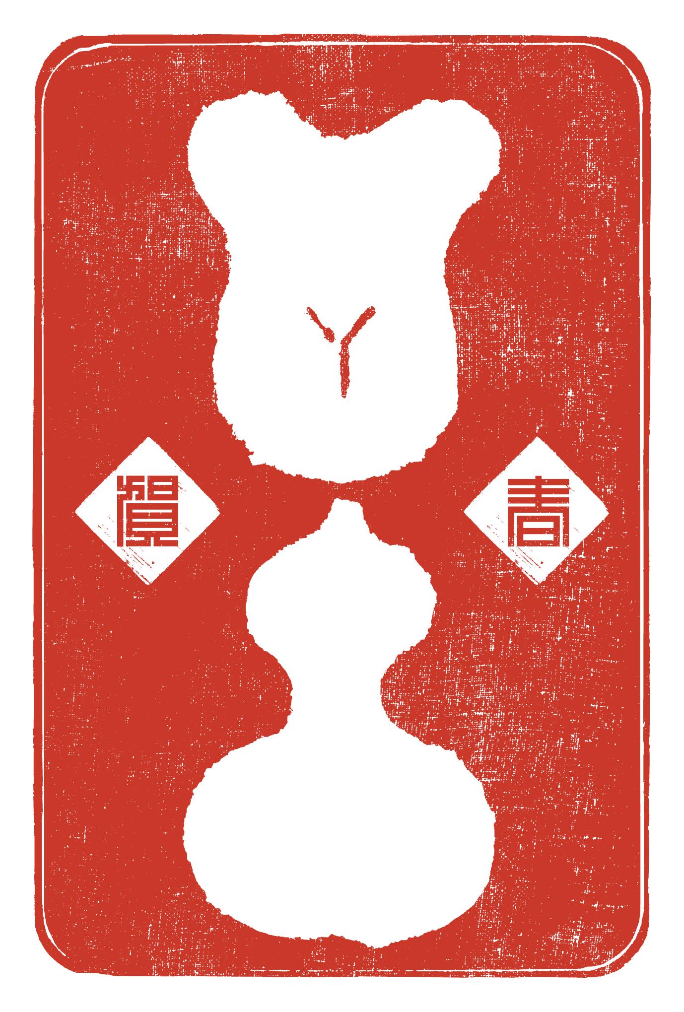 2016年賀状19-3:猿と瓢箪(賀春)のダウンロード画像