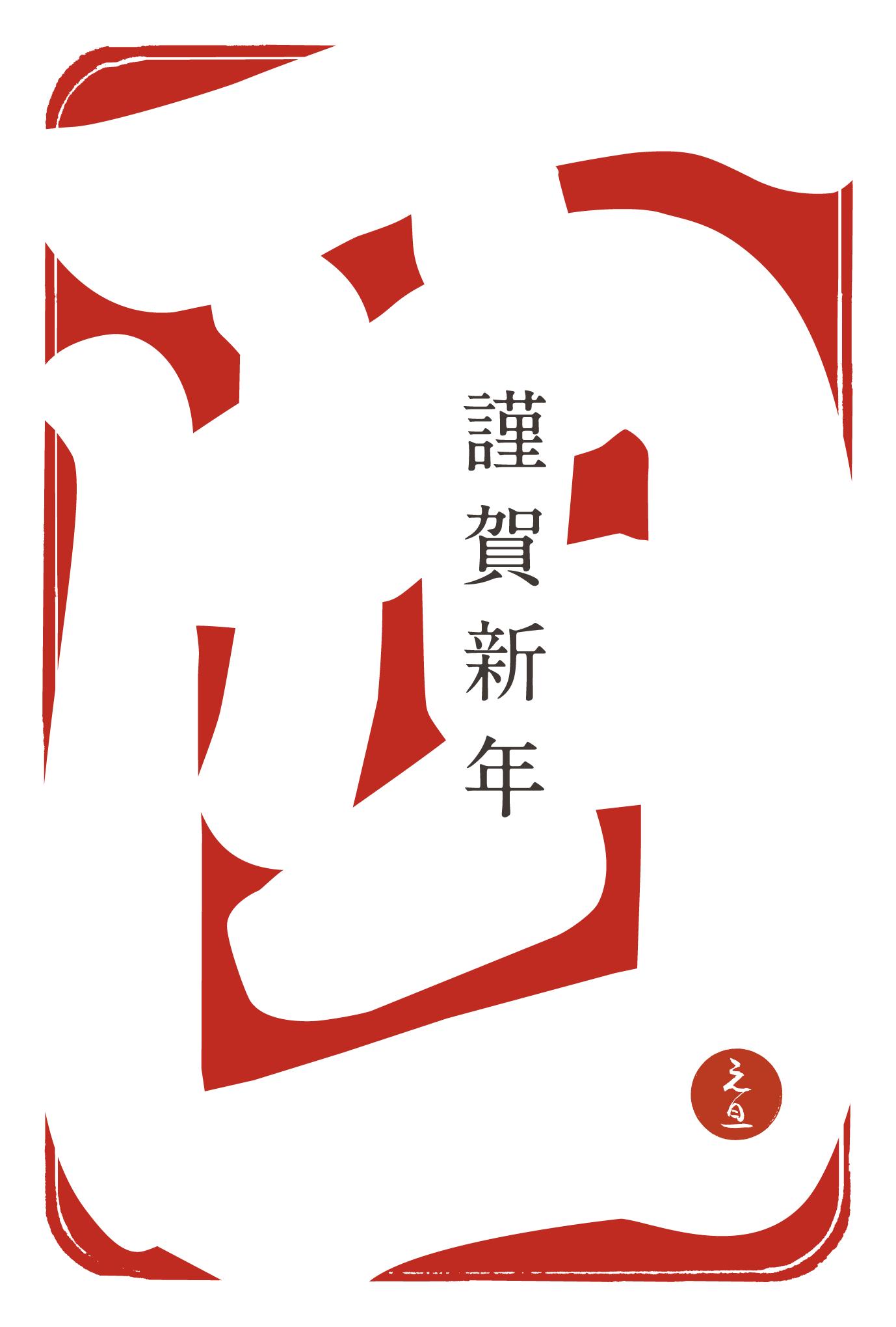 2017年賀状03-1:江戸勘亭流(酉)赤のダウンロード画像