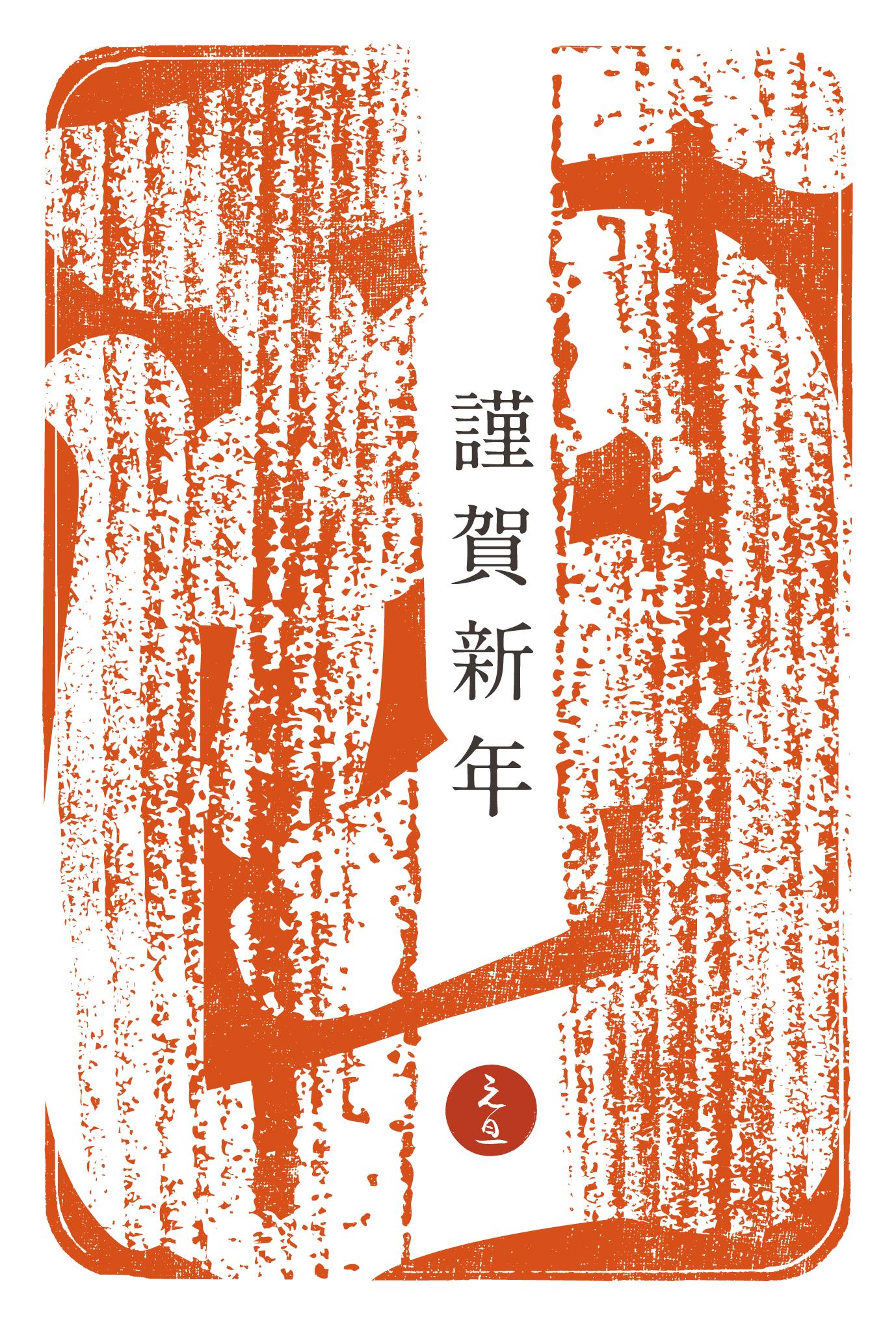 2017年賀状03-3:江戸勘亭流(酉)緋色のダウンロード画像