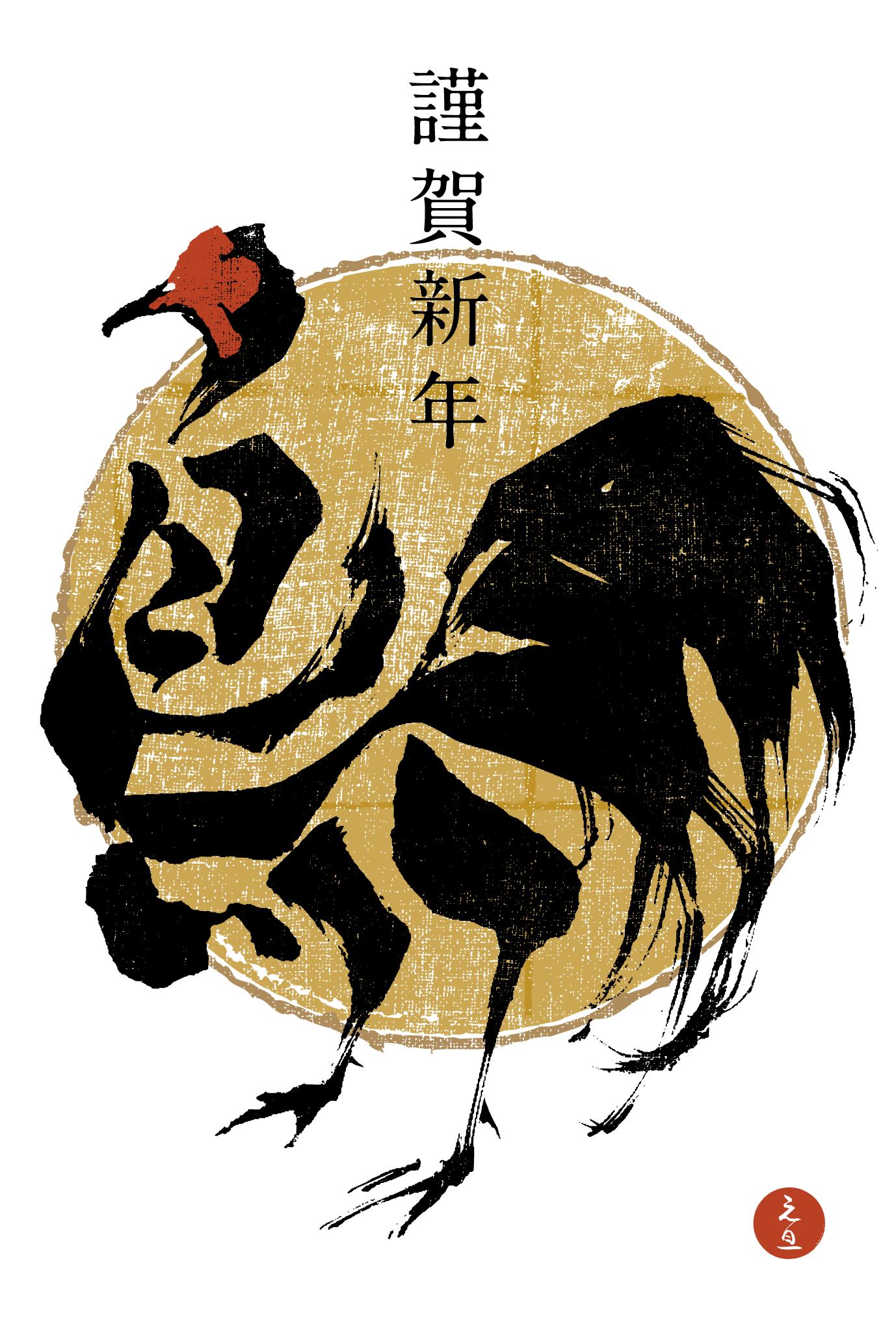 2017年賀状12-1:鳥 Calligraphy(謹賀金色丸)縦のダウンロード画像