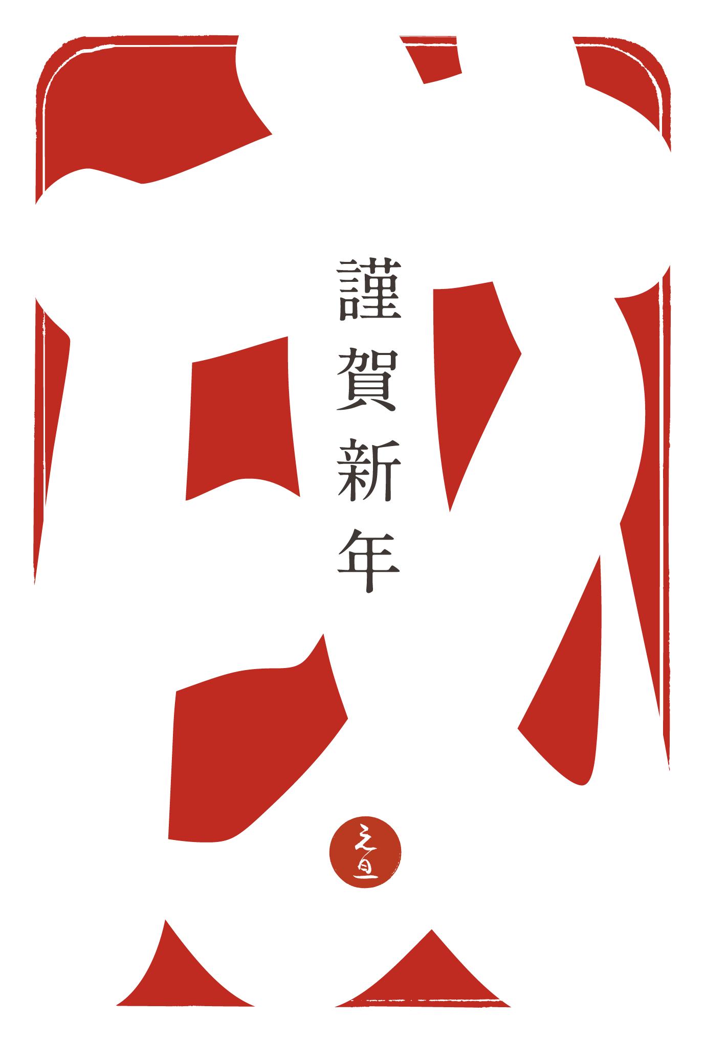 2018年賀状03-1:江戸勘亭流(戌)赤のダウンロード画像
