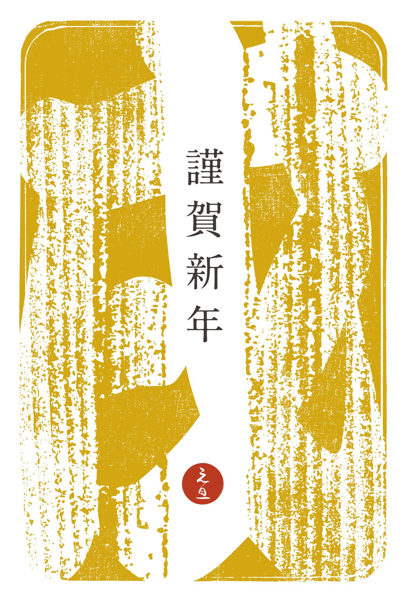 2018年賀状03-2:江戸勘亭流(戌)芥子色のダウンロード画像