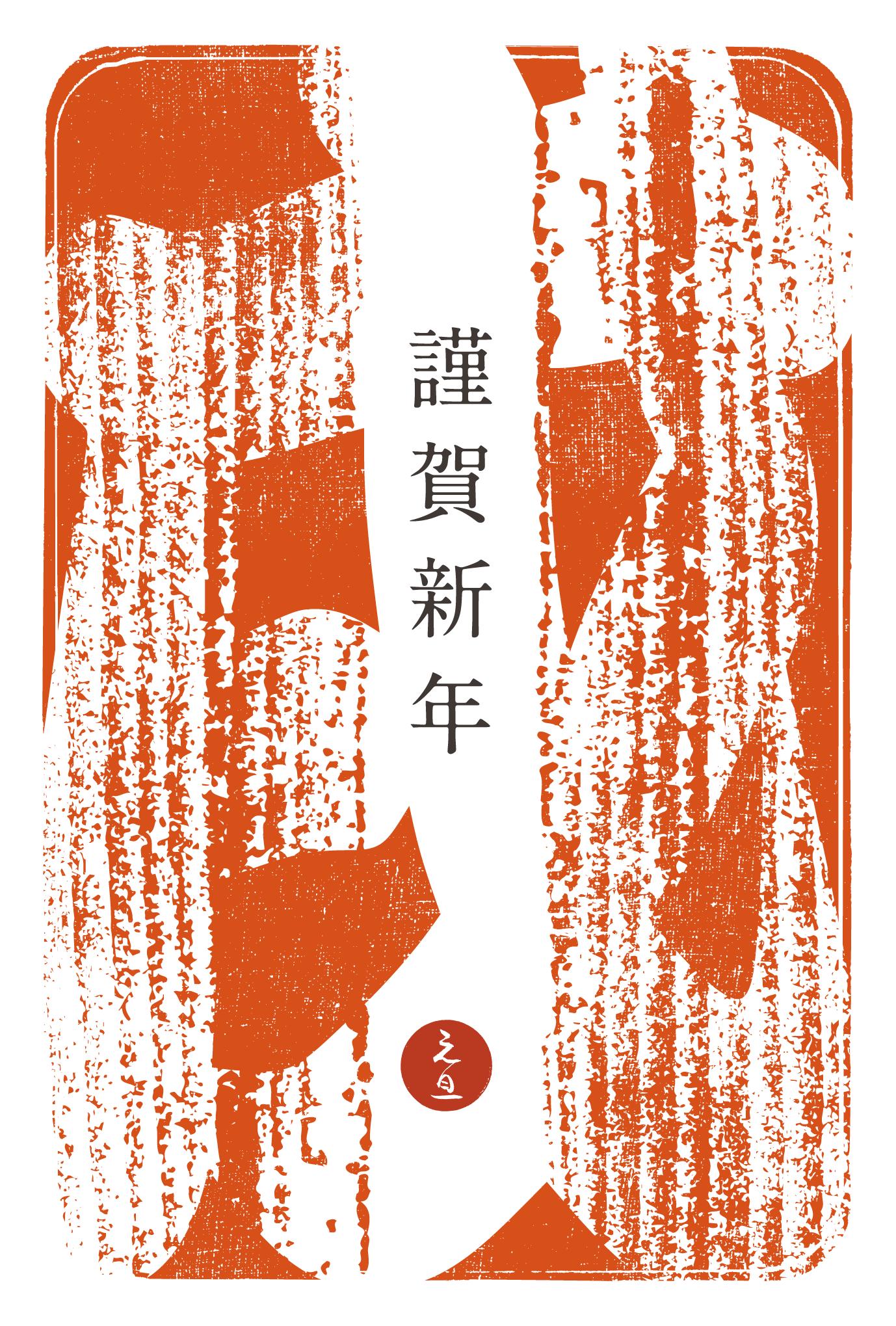 2018年賀状03-3:江戸勘亭流(戌)緋色のダウンロード画像