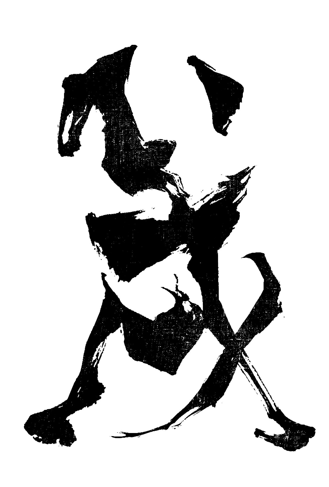 2018年賀状10-3:戌 Calligraphy – A(黒)のダウンロード画像