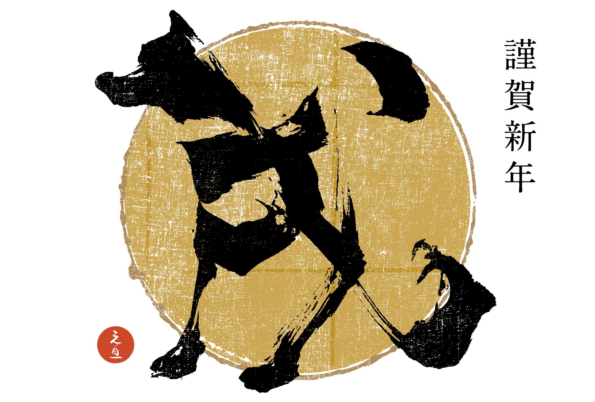 2018年賀状11-1:戌 Calligraphy – B(謹賀金色丸)のダウンロード画像