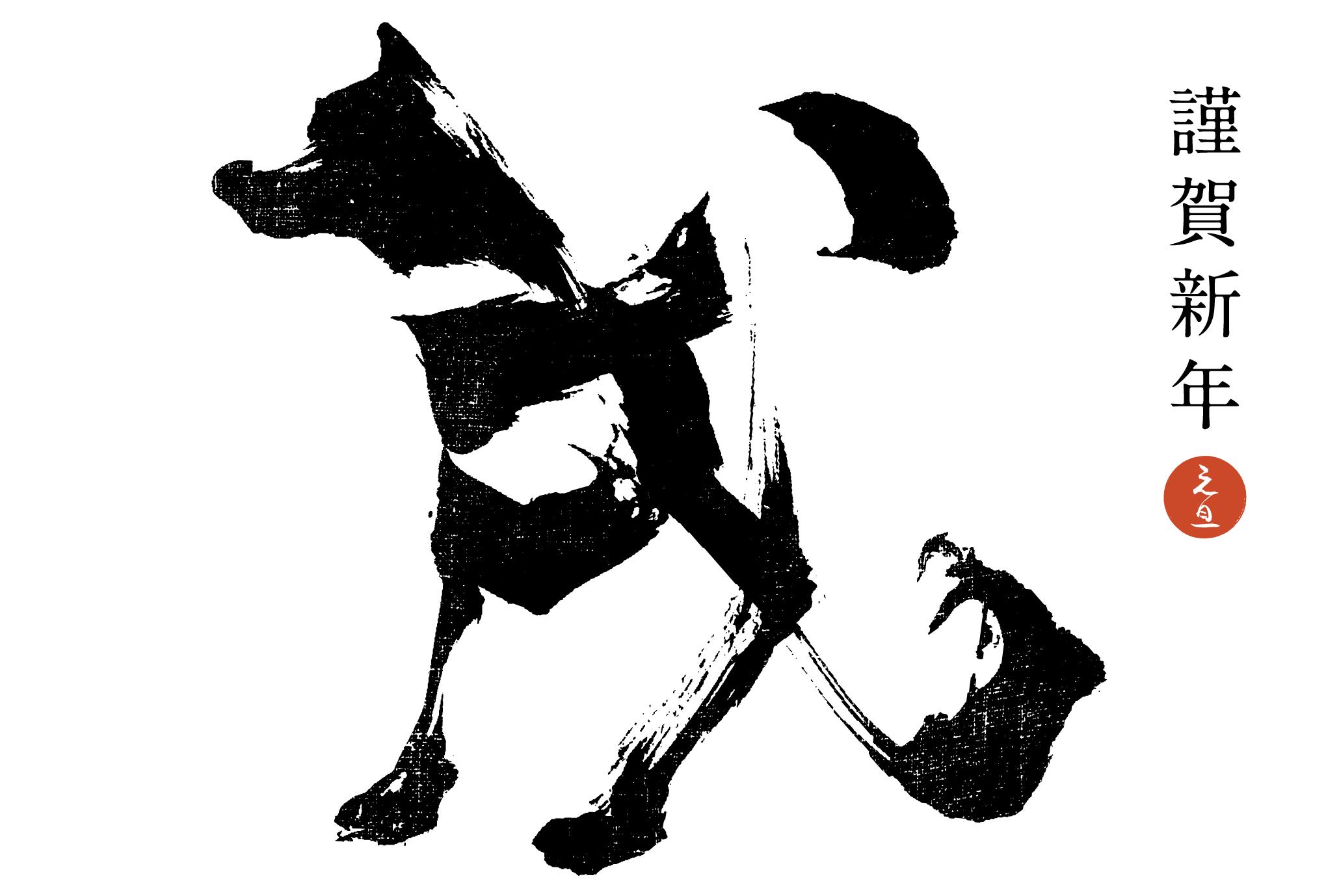 2018年賀状11-2:戌 Calligraphy – B(謹賀新年)のダウンロード画像