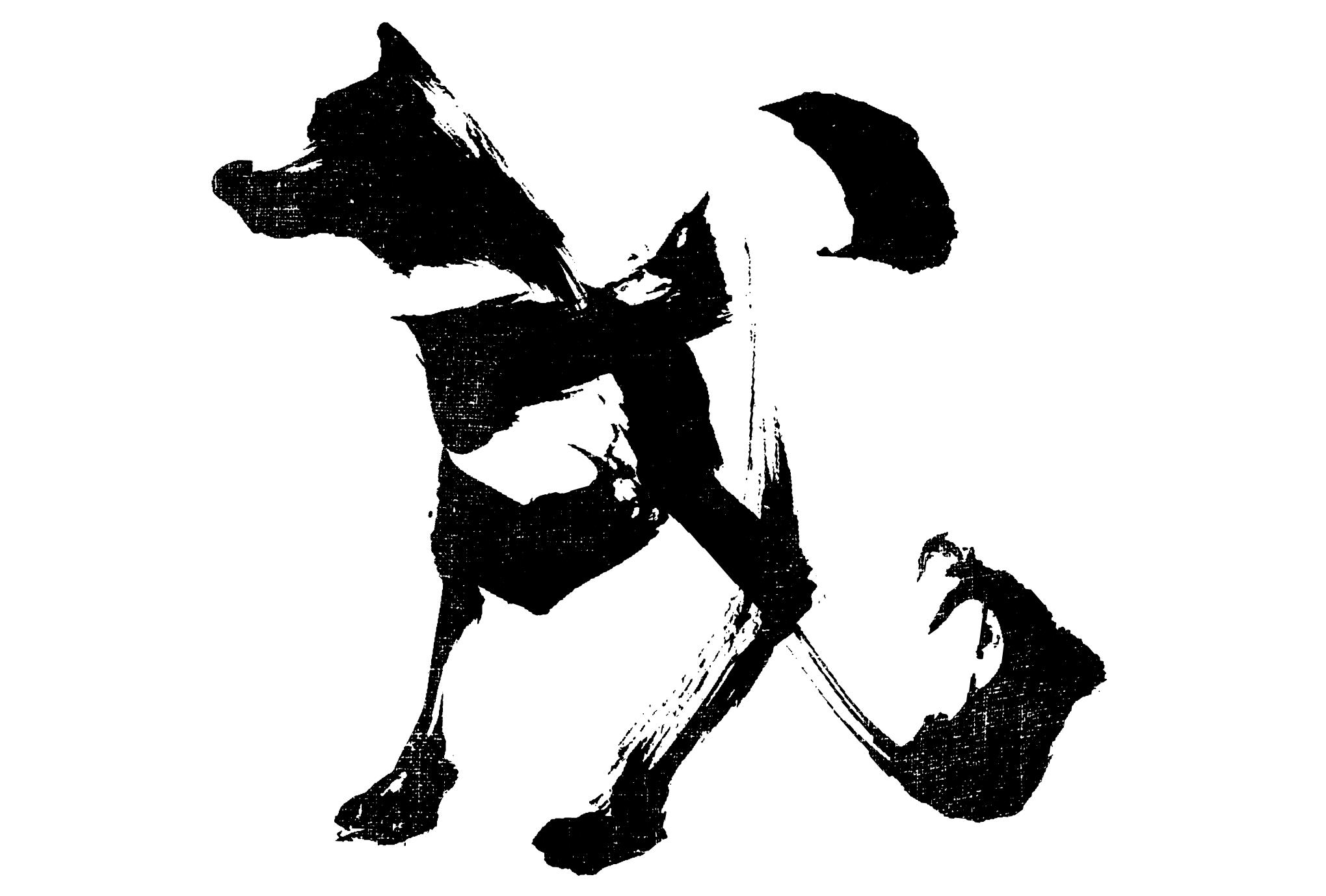 2018年賀状11-3:戌 Calligraphy – B(黒)のダウンロード画像