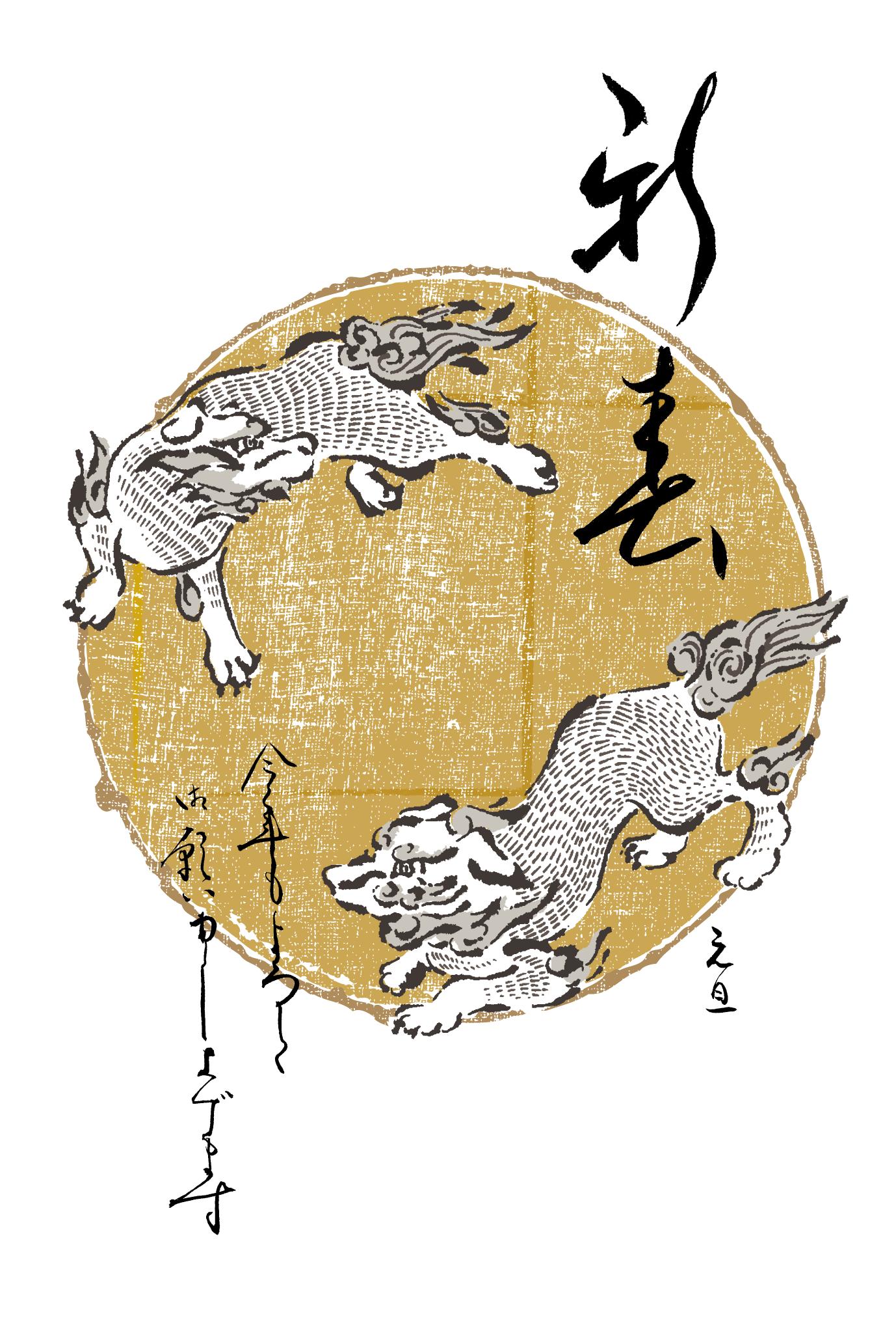 2018年賀状12-1:新春狛犬(金色丸)のダウンロード画像