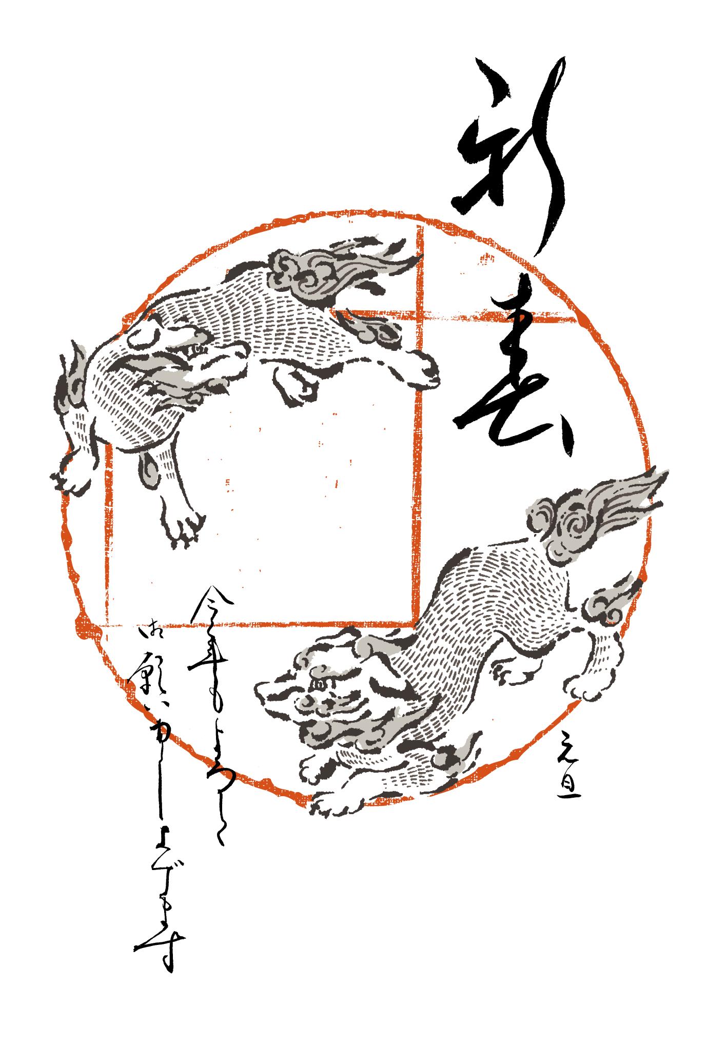 2018年賀状12-2:新春狛犬(赤格子)のダウンロード画像
