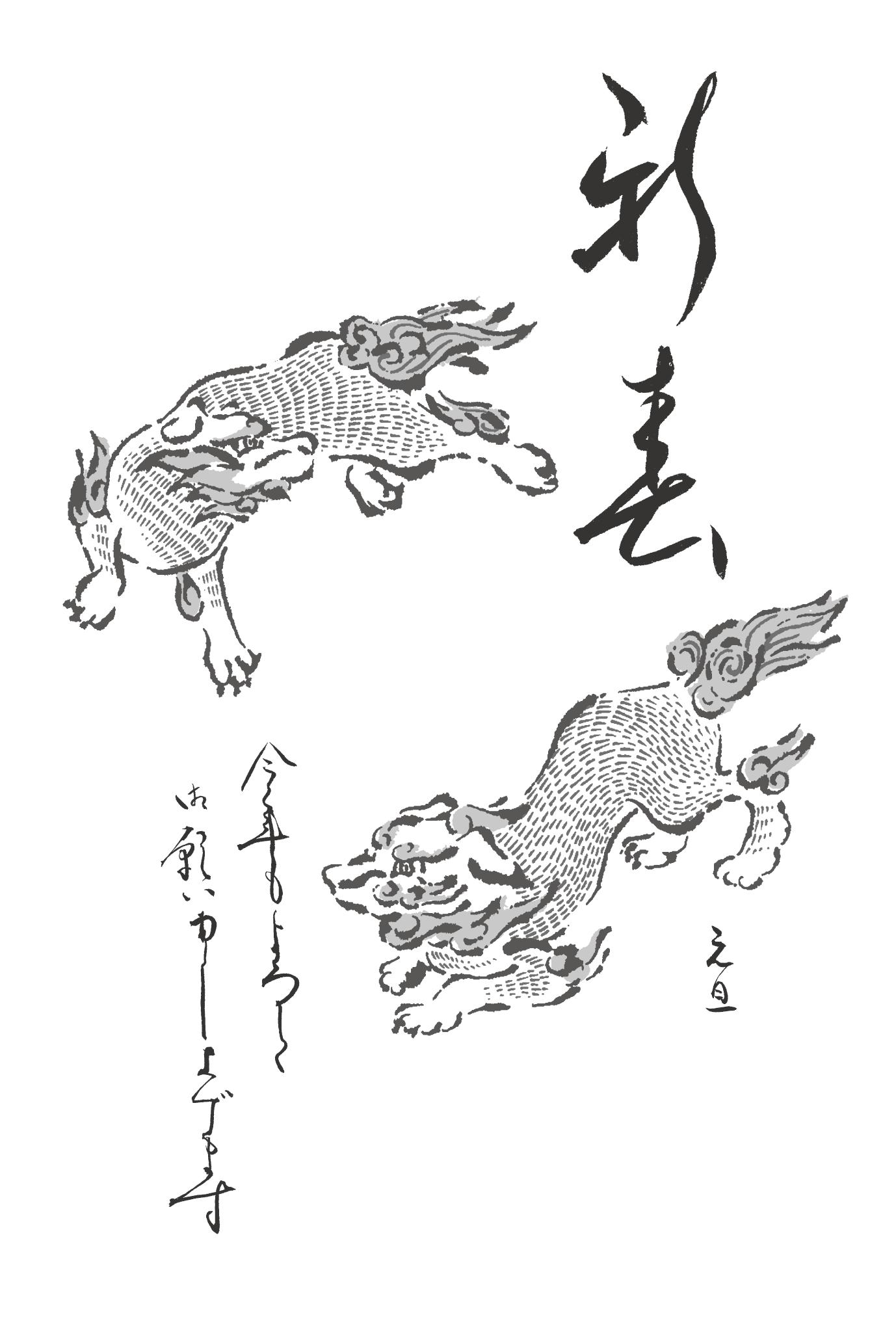 2018年賀状12-3:新春狛犬 / line drawingのダウンロード画像