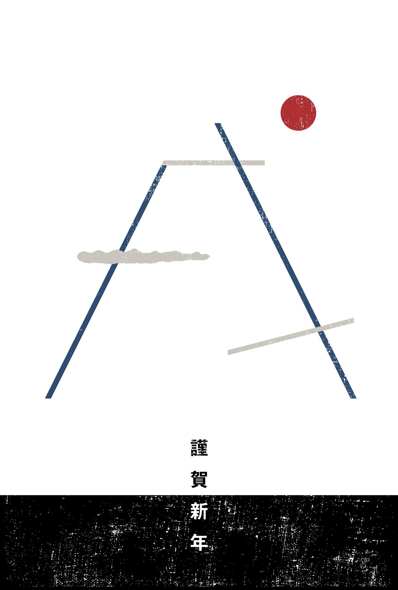 2018年賀状15-1:Mt.戌 / 1のダウンロード画像