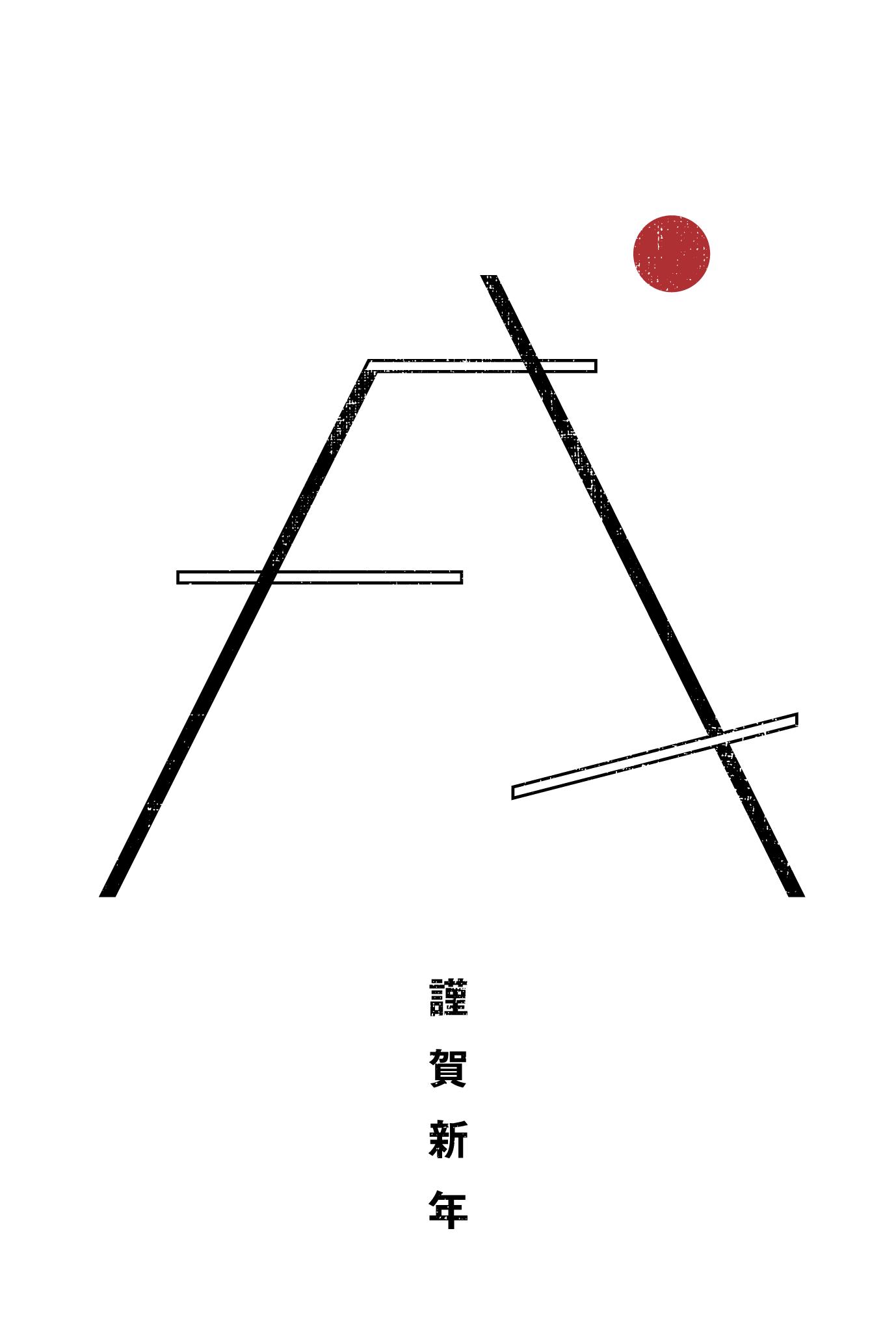 2018年賀状15-2:Mt.戌 / 2のダウンロード画像