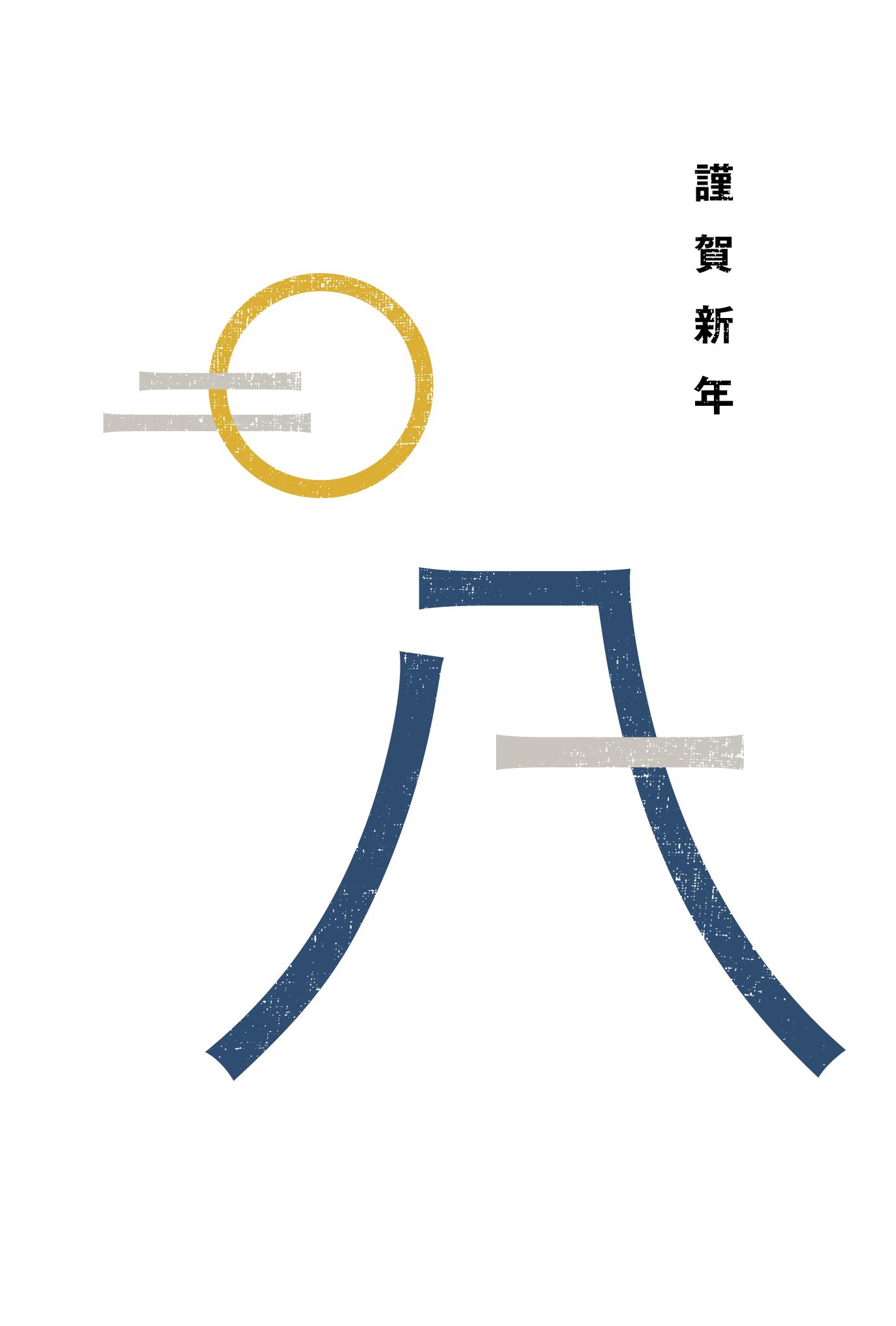 2018年賀状16-2:Fuji 二〇一八 / 色のダウンロード画像