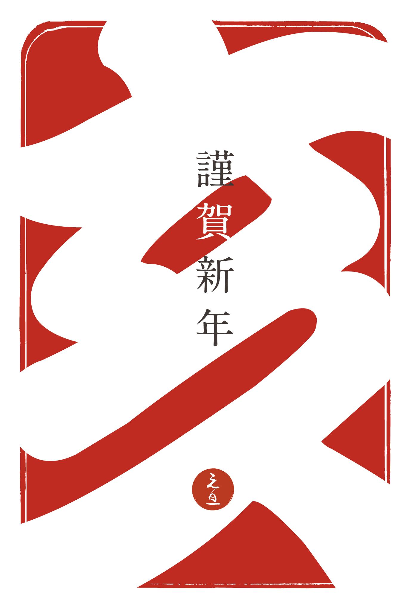 2019年賀状04-1:江戸勘亭流(亥)赤のダウンロード画像
