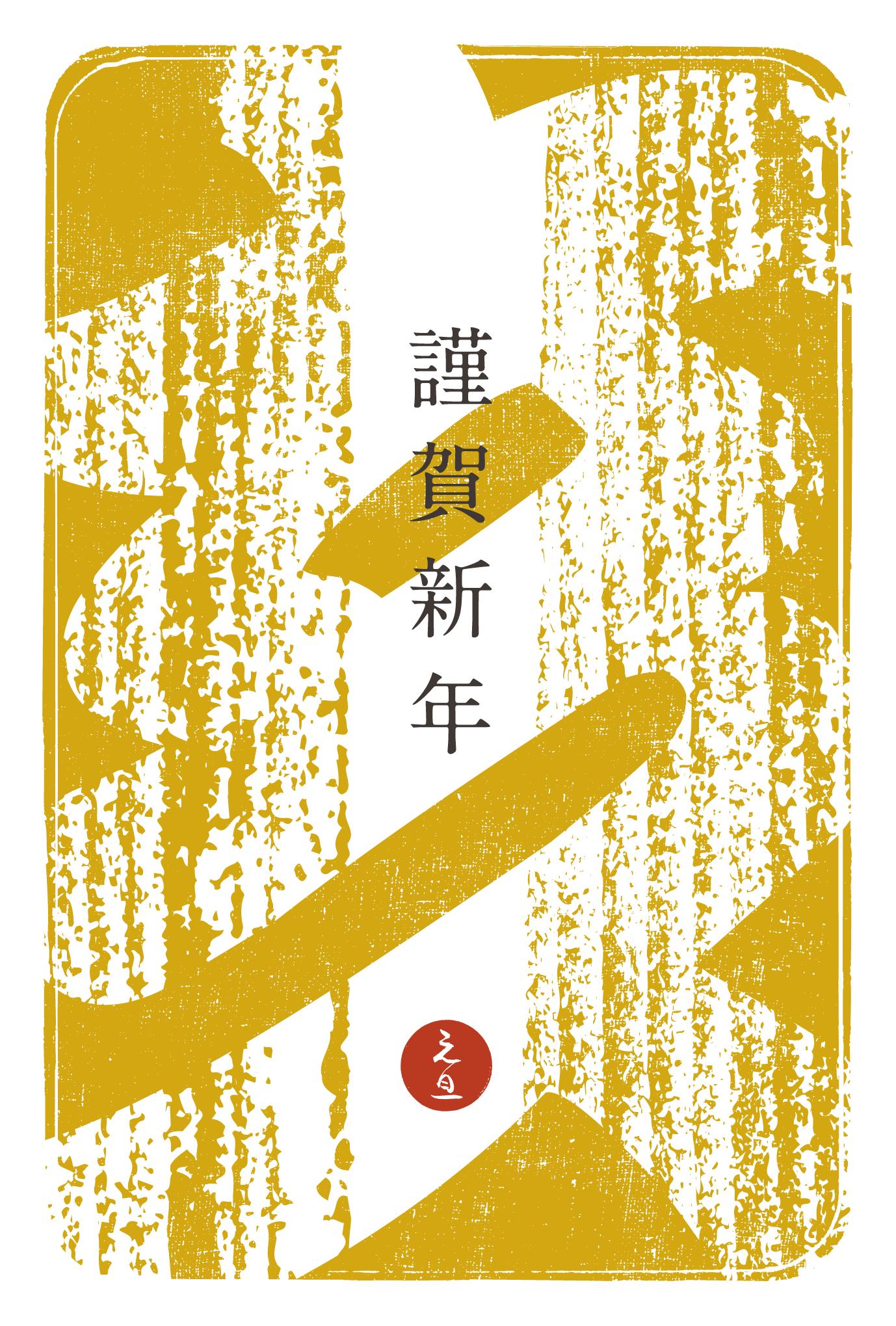 2019年賀状04-2:江戸勘亭流(亥)芥子色のダウンロード画像