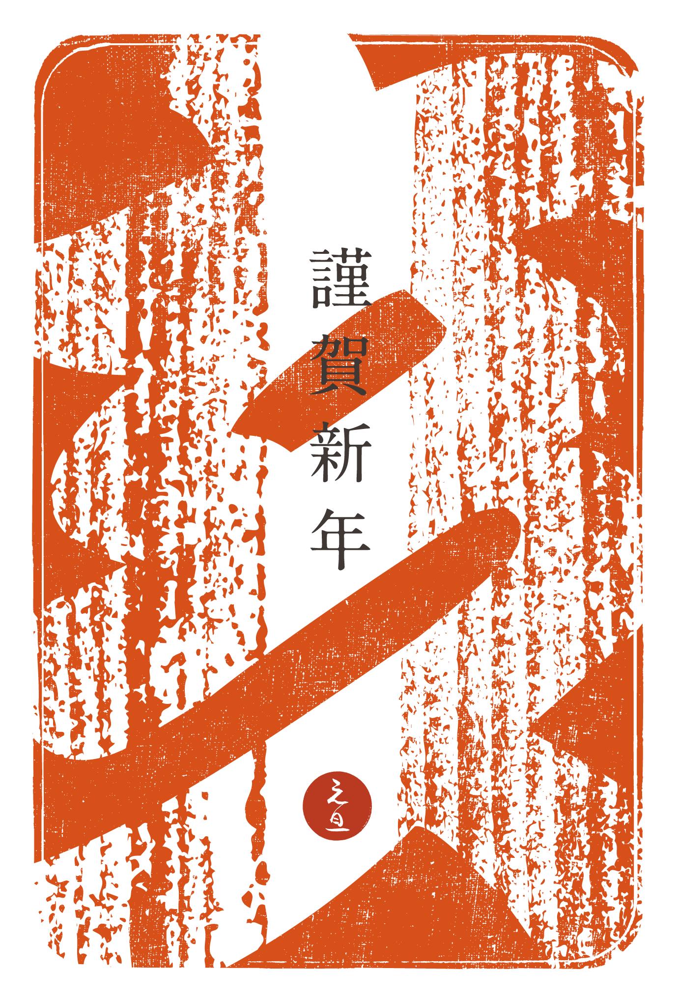 2019年賀状04-3:江戸勘亭流(亥)緋色のダウンロード画像