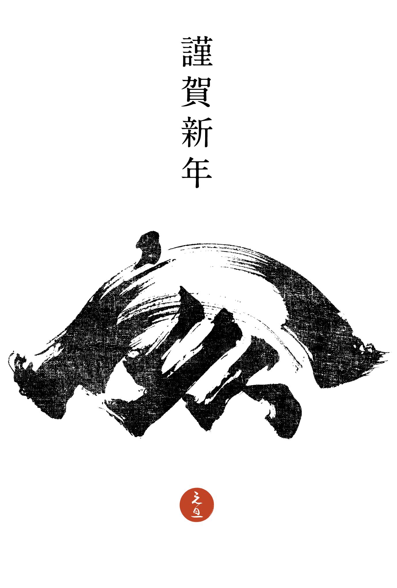 2019年賀状09-2:亥 Calligraphy(謹賀黒)縦のダウンロード画像
